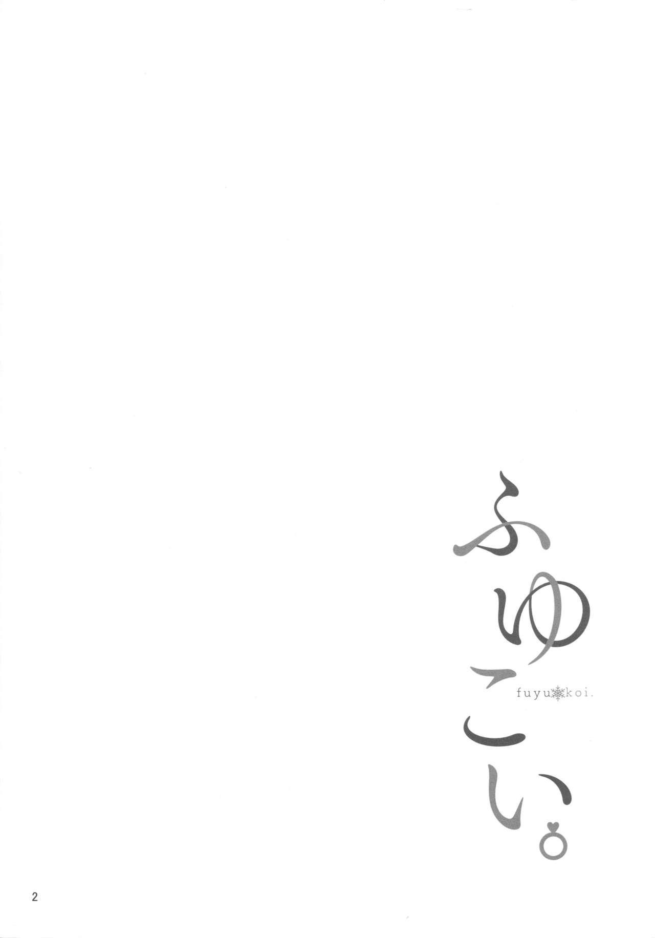 Fuyu Koi. 3
