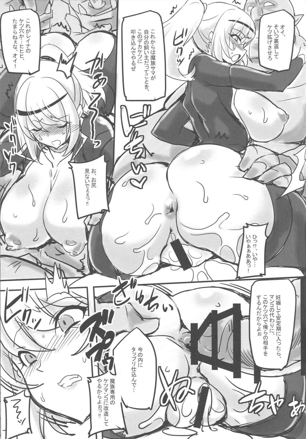 Mayaku Sousakan Reina 11