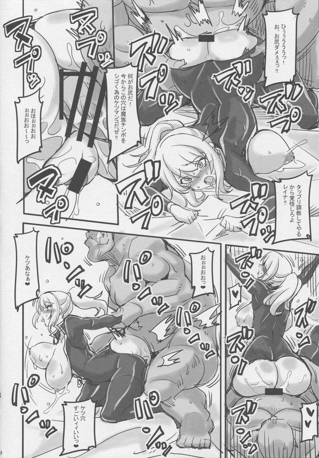 Mayaku Sousakan Reina 12