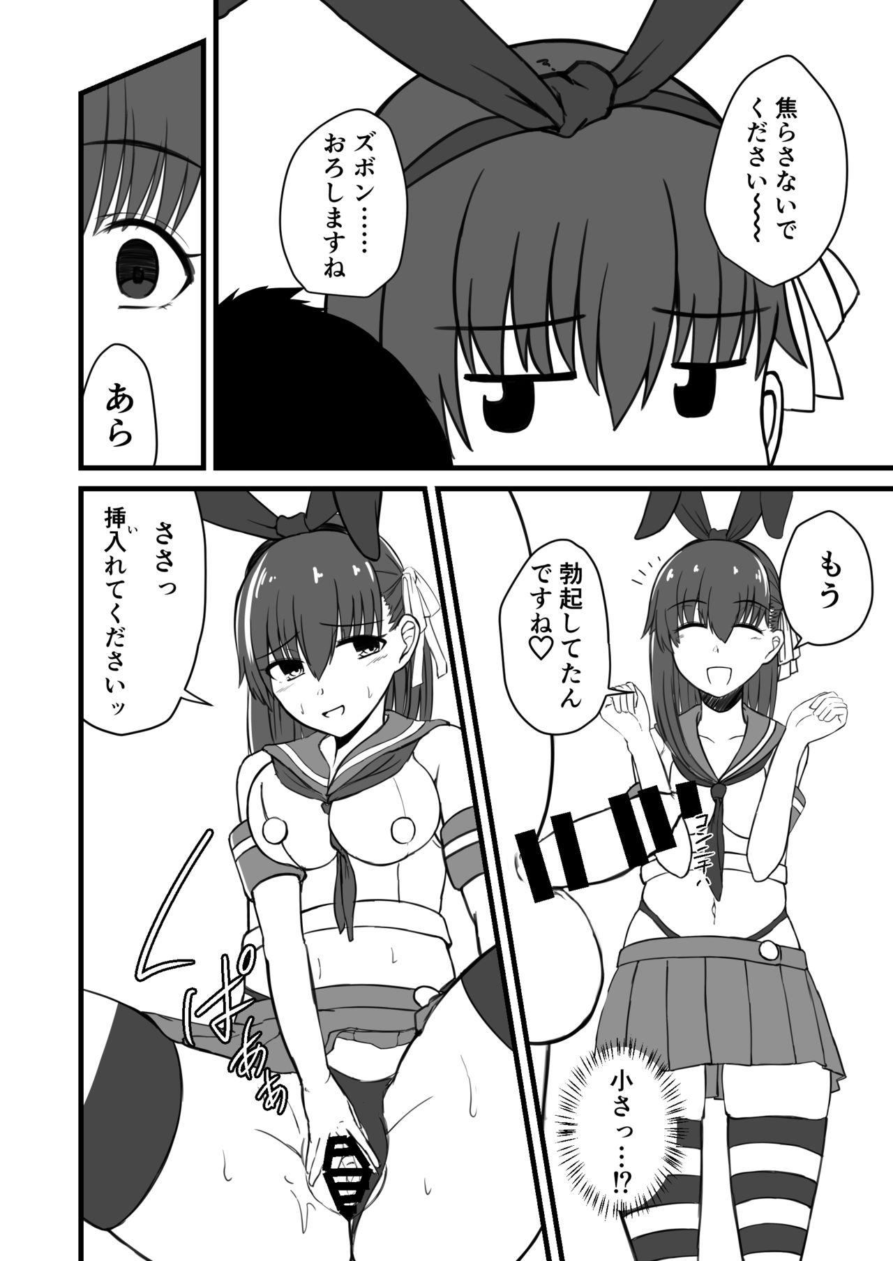 Sakura no Cos Hon 2