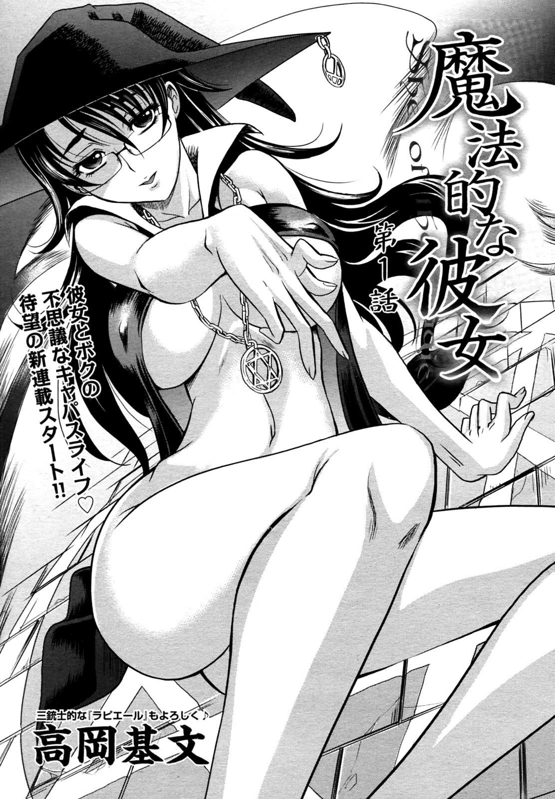 Mahouteki na Kanojo Ch.1-4 0