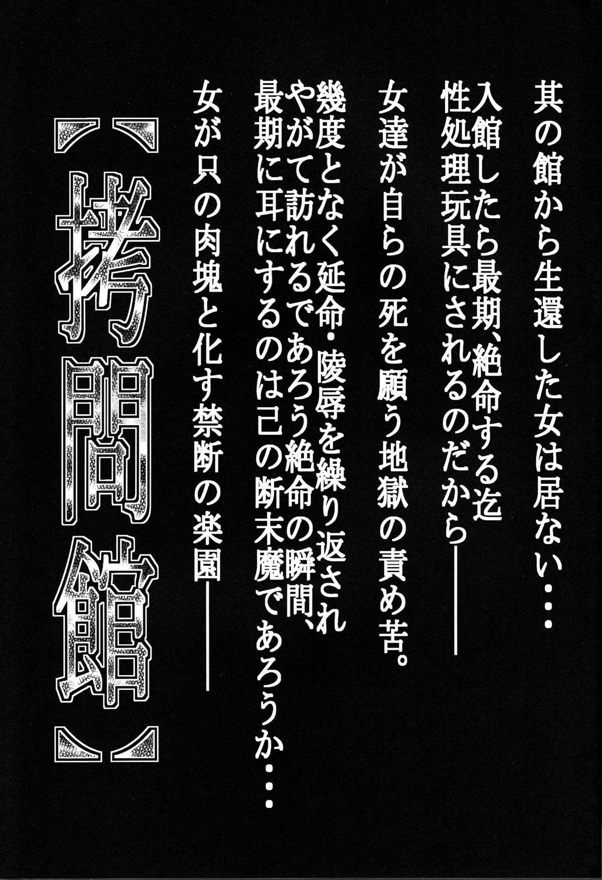 Goumonkan Naruto Hen 1