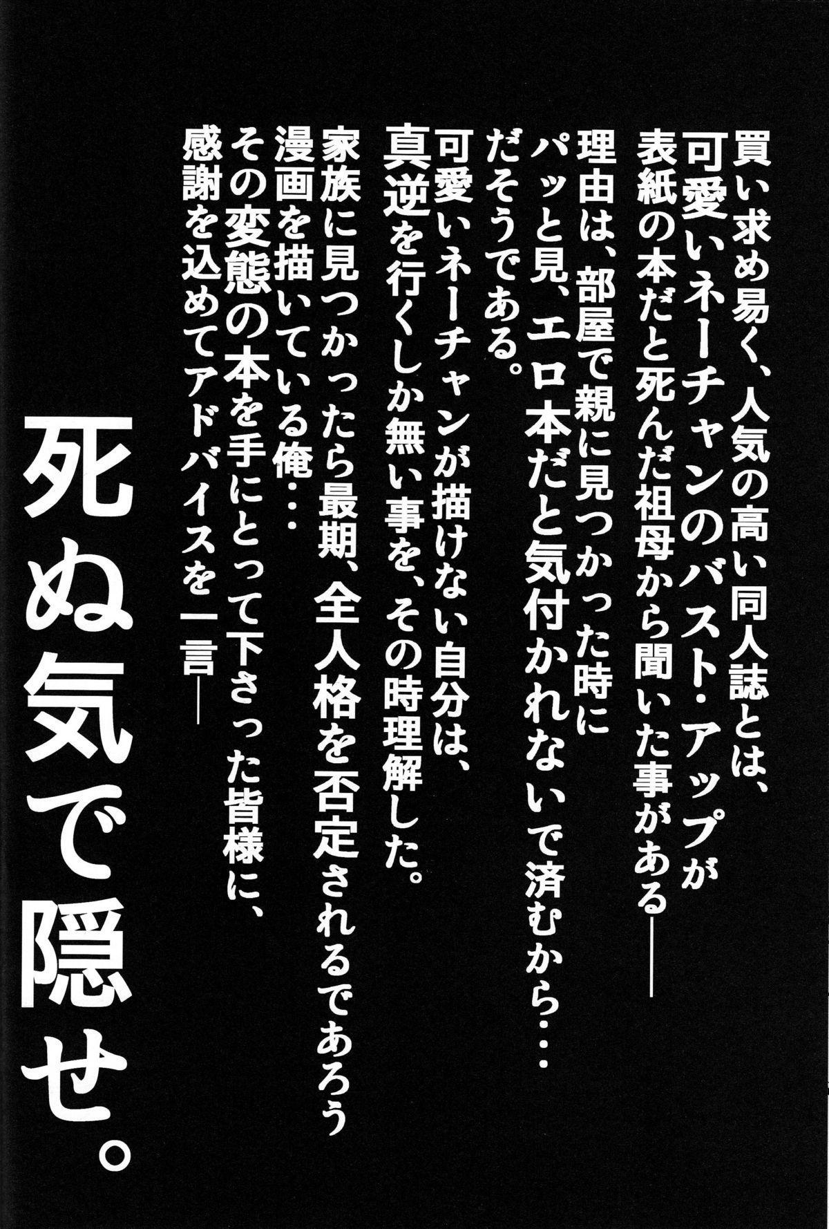 Goumonkan Naruto Hen 24