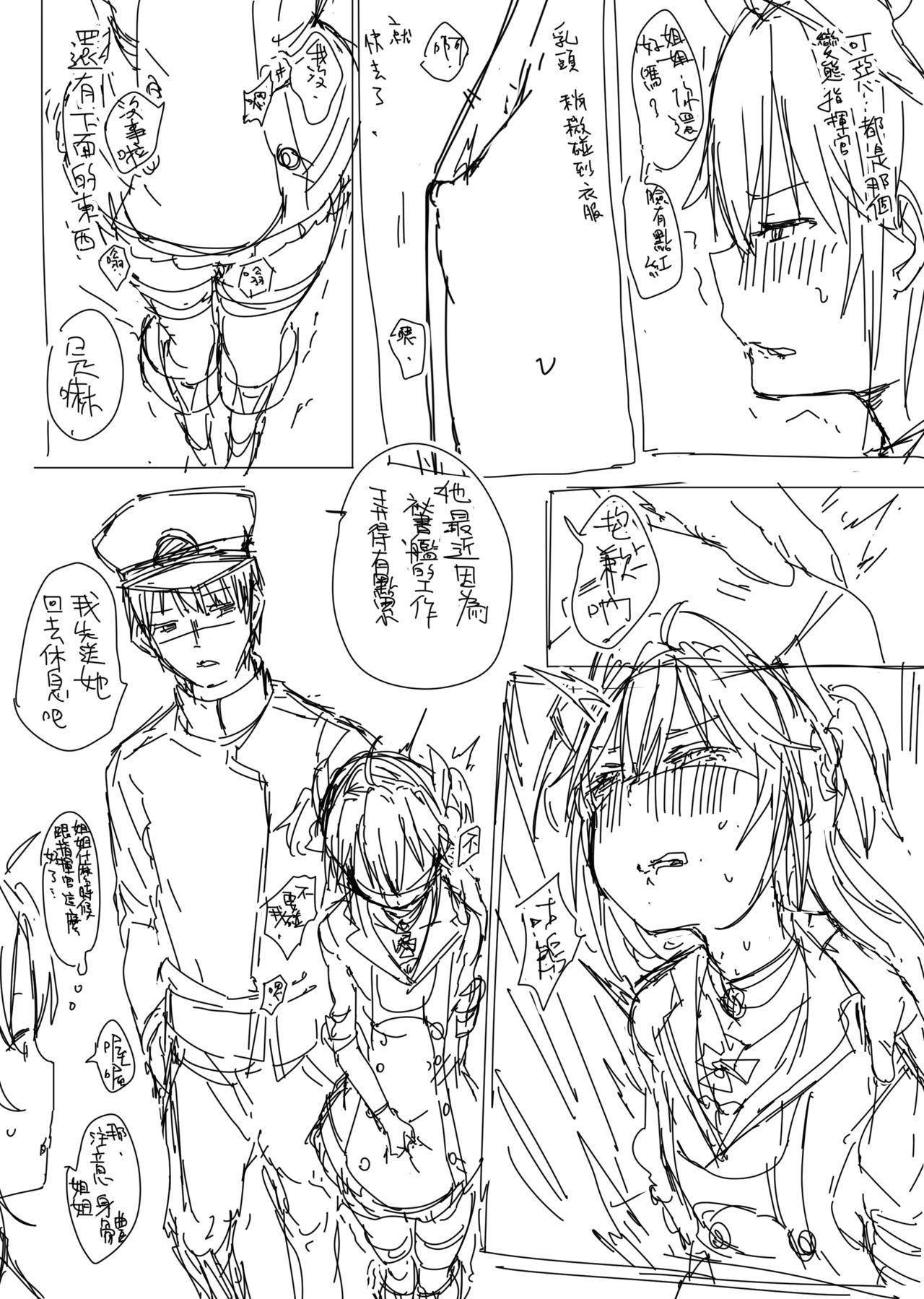 Hipper Rakugaki Manga 18