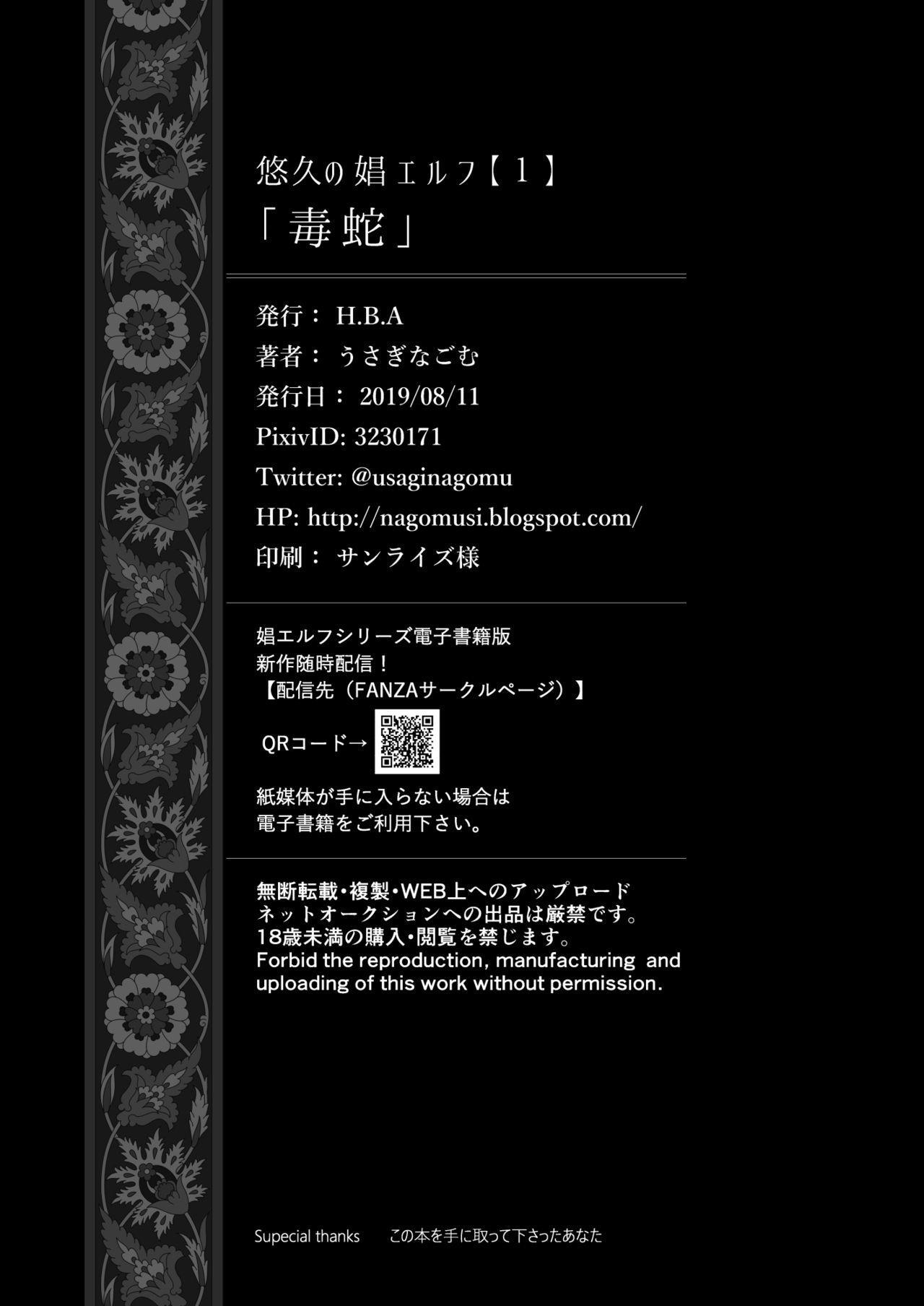 "Yuukyuu no Shou Elf 1 ""Dokuhebi"" | The Everlasting Elf Whore 1 ""A Poisonous Snake"" 31"