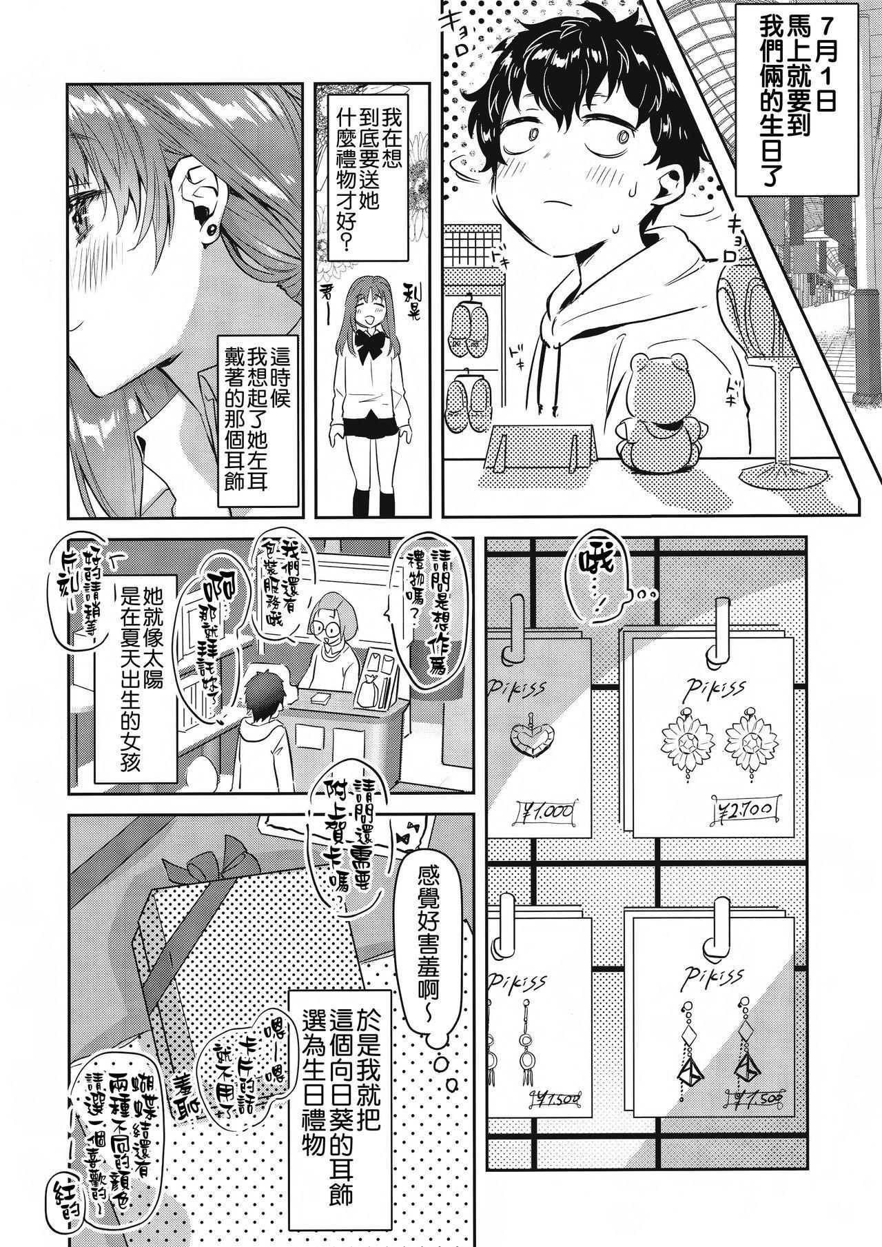 (C96) [Yanyanyo (Yanyo)] Onee-chan, Kimitachi no Koto shika Aisenai - Tomodachi Gokko Hen [Chinese] [CE家族社] 17