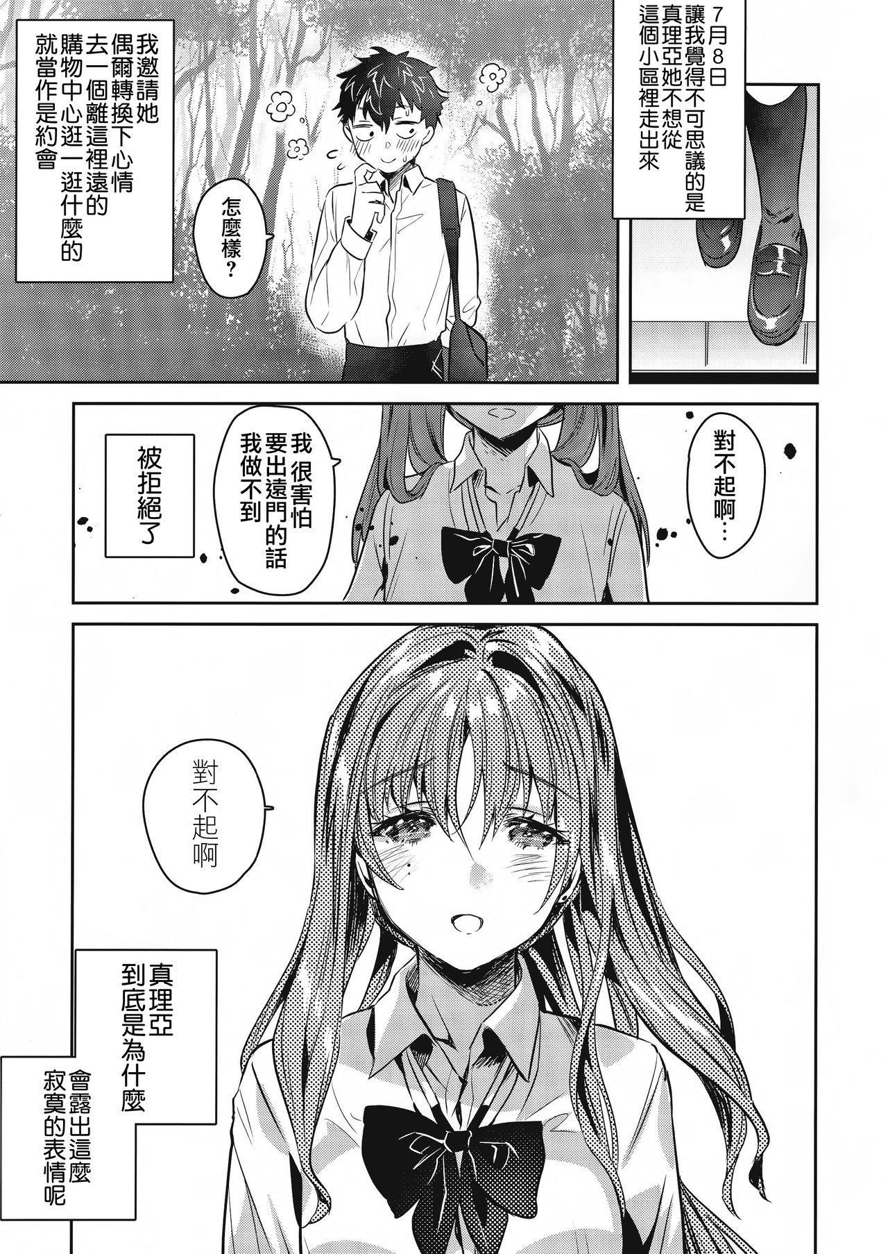 (C96) [Yanyanyo (Yanyo)] Onee-chan, Kimitachi no Koto shika Aisenai - Tomodachi Gokko Hen [Chinese] [CE家族社] 18