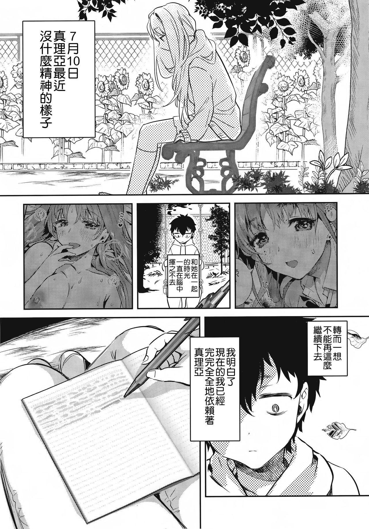 (C96) [Yanyanyo (Yanyo)] Onee-chan, Kimitachi no Koto shika Aisenai - Tomodachi Gokko Hen [Chinese] [CE家族社] 19