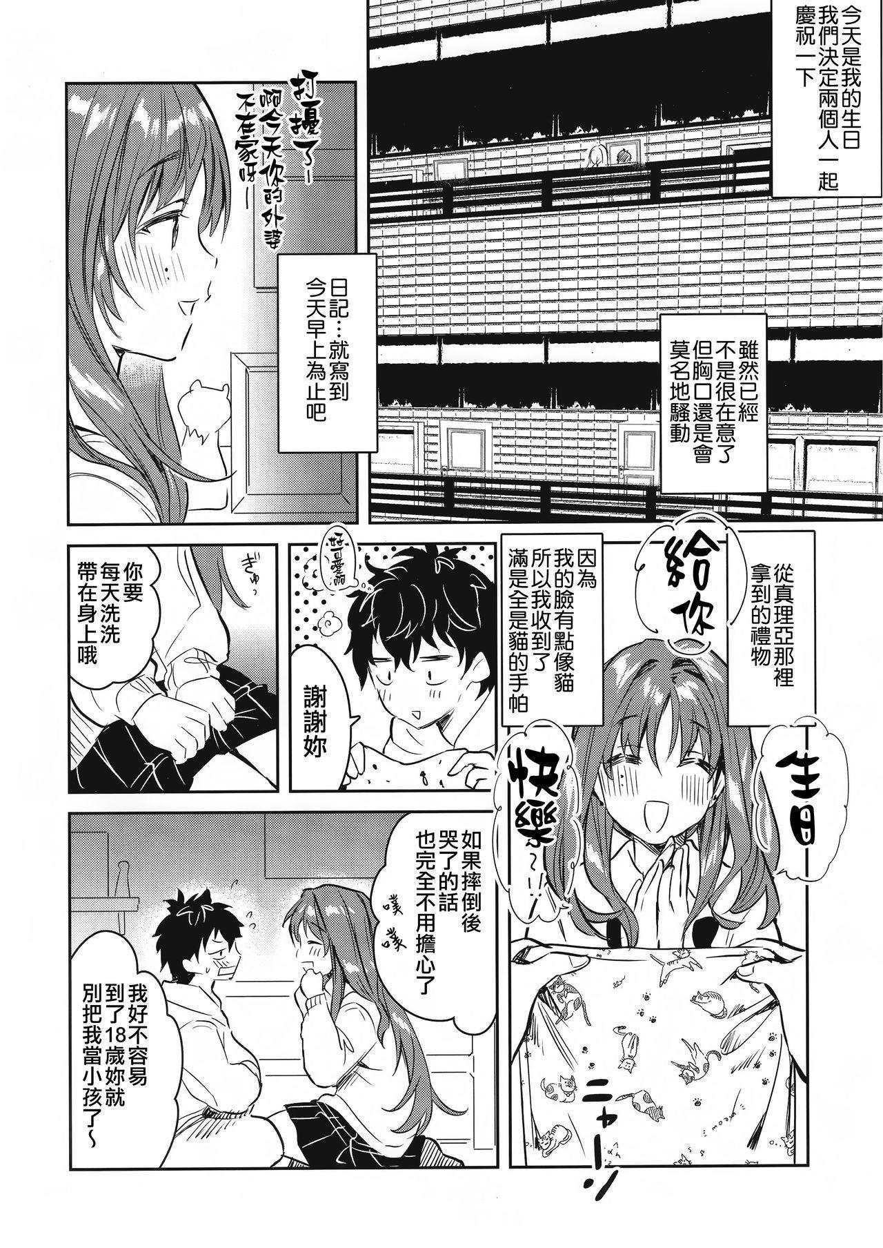 (C96) [Yanyanyo (Yanyo)] Onee-chan, Kimitachi no Koto shika Aisenai - Tomodachi Gokko Hen [Chinese] [CE家族社] 31