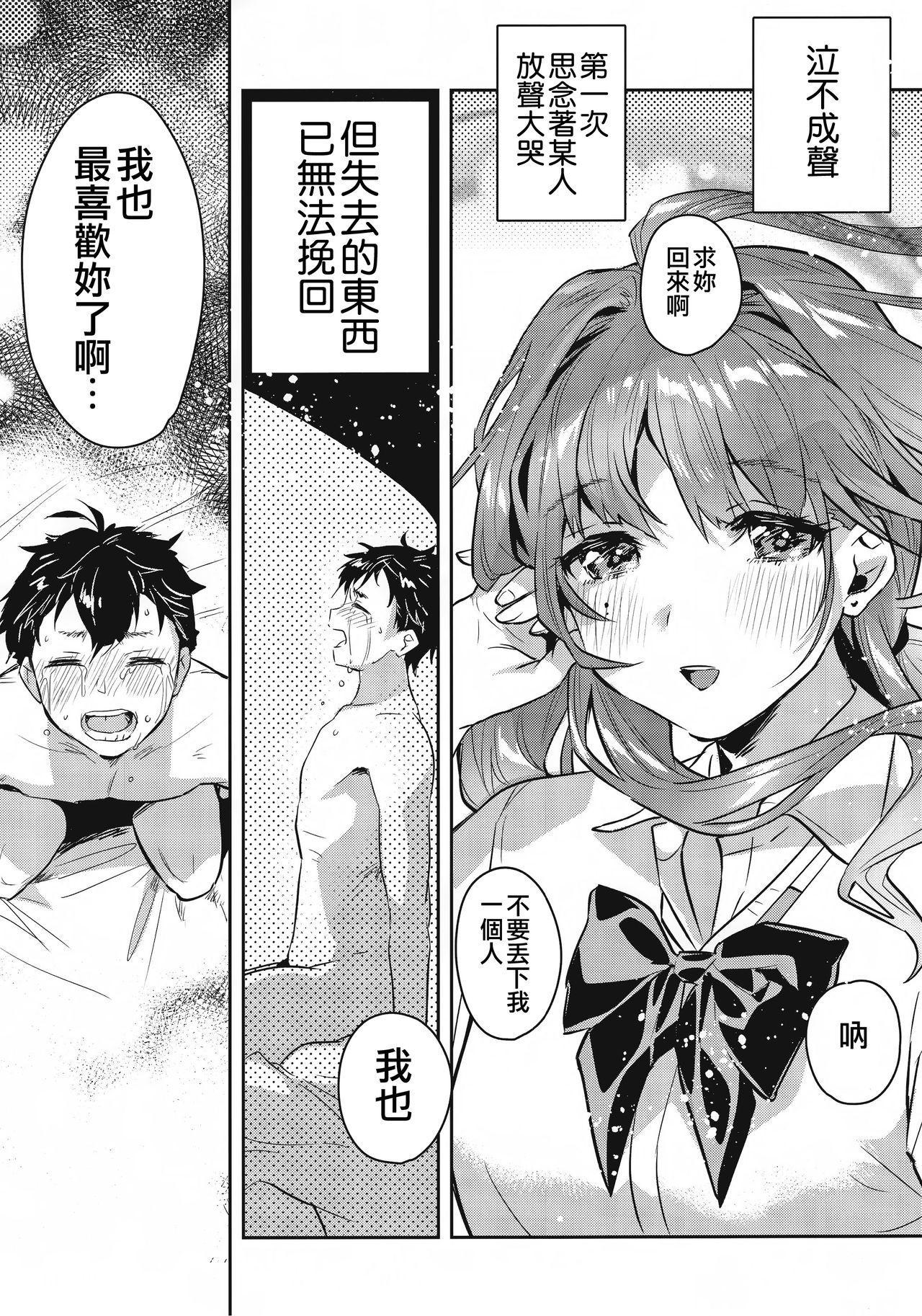 (C96) [Yanyanyo (Yanyo)] Onee-chan, Kimitachi no Koto shika Aisenai - Tomodachi Gokko Hen [Chinese] [CE家族社] 55
