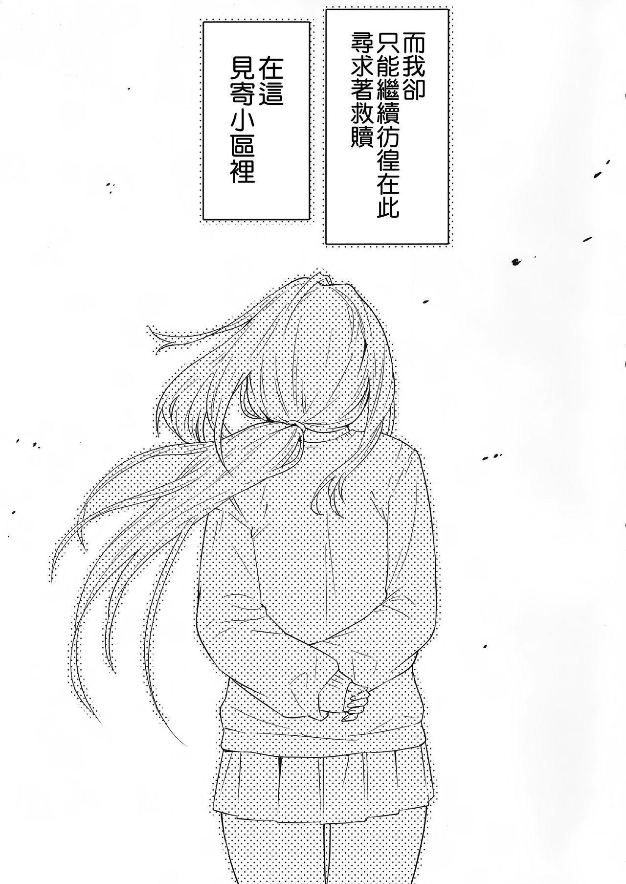 (C96) [Yanyanyo (Yanyo)] Onee-chan, Kimitachi no Koto shika Aisenai - Tomodachi Gokko Hen [Chinese] [CE家族社] 58