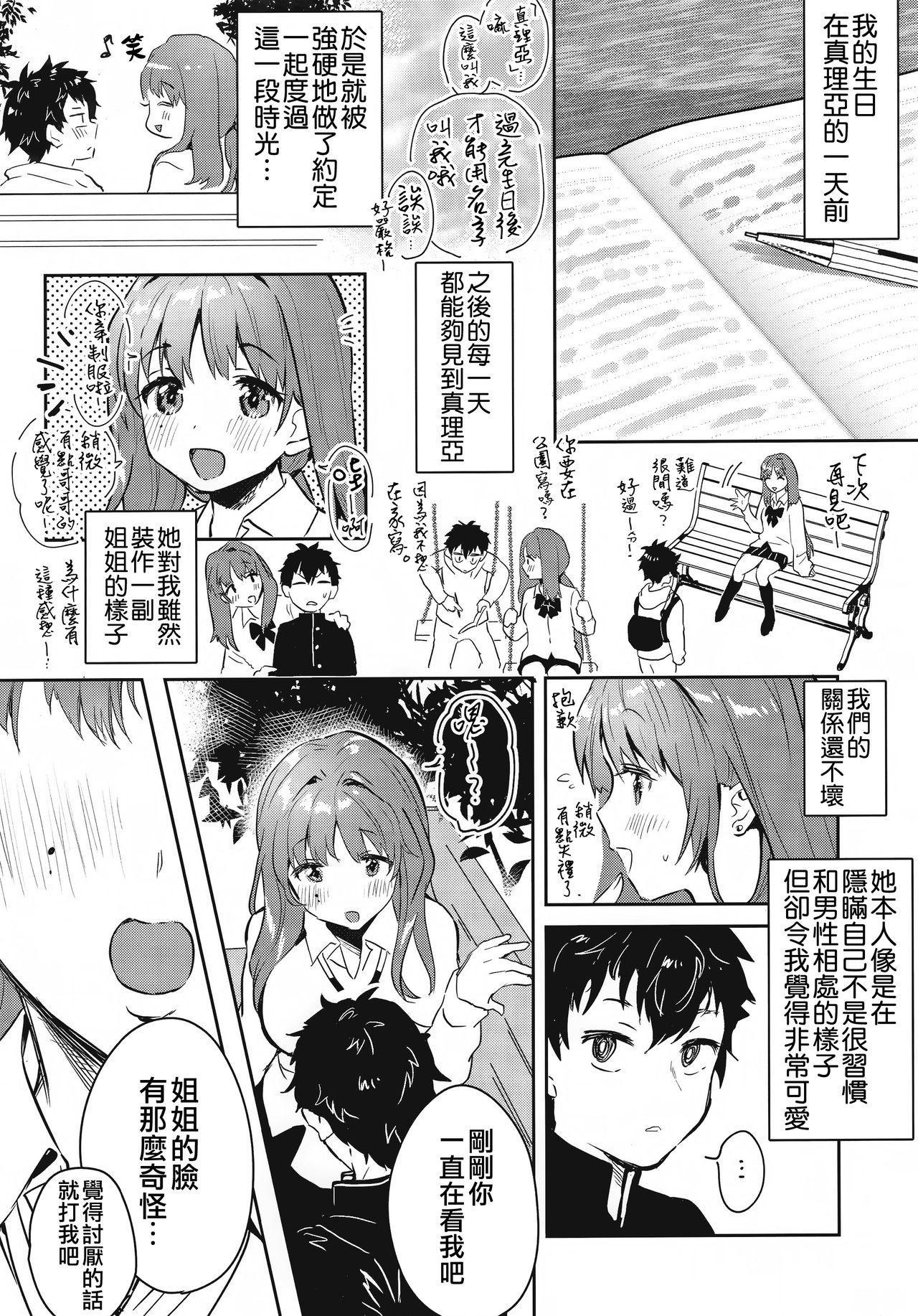 (C96) [Yanyanyo (Yanyo)] Onee-chan, Kimitachi no Koto shika Aisenai - Tomodachi Gokko Hen [Chinese] [CE家族社] 5