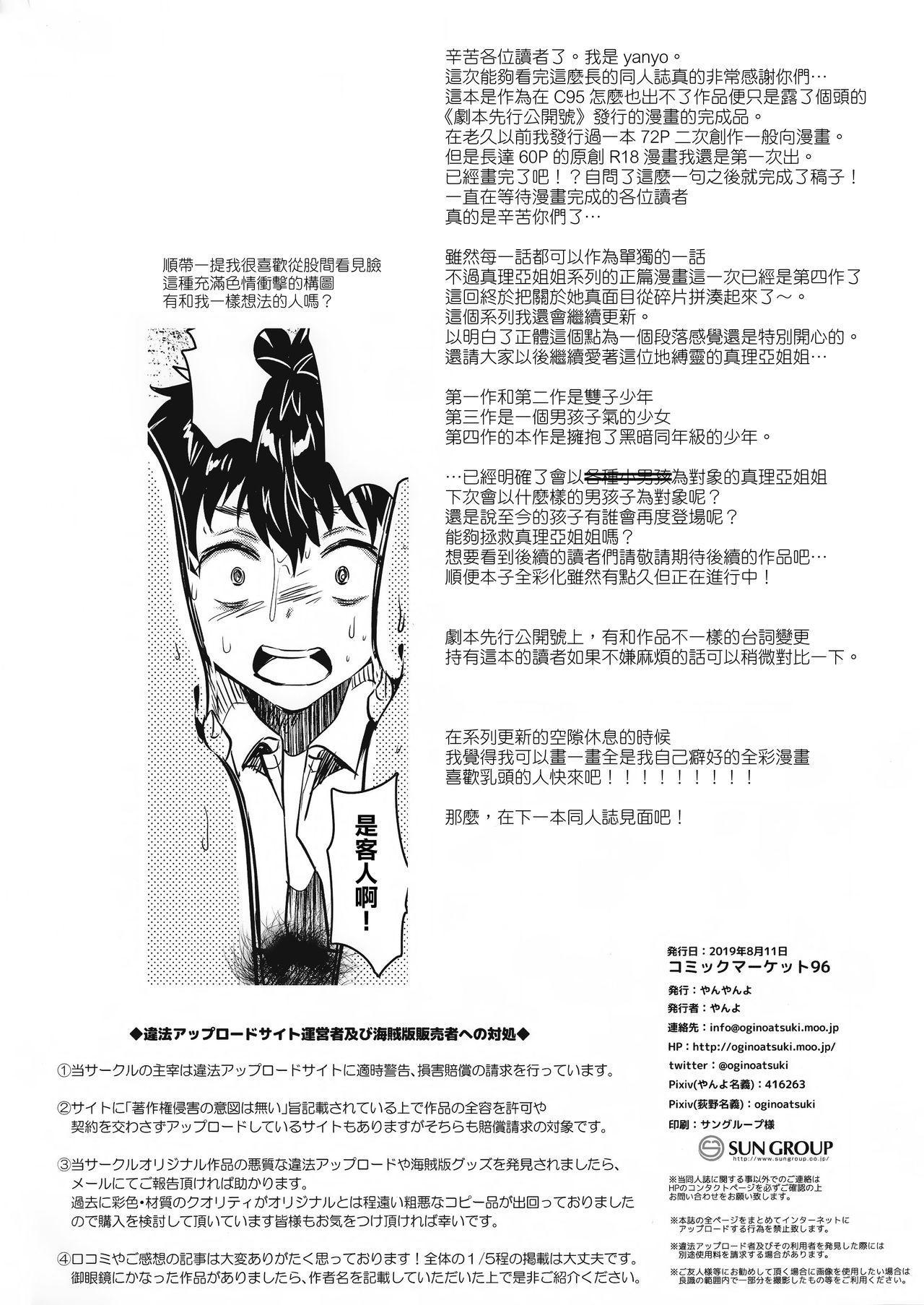 (C96) [Yanyanyo (Yanyo)] Onee-chan, Kimitachi no Koto shika Aisenai - Tomodachi Gokko Hen [Chinese] [CE家族社] 59