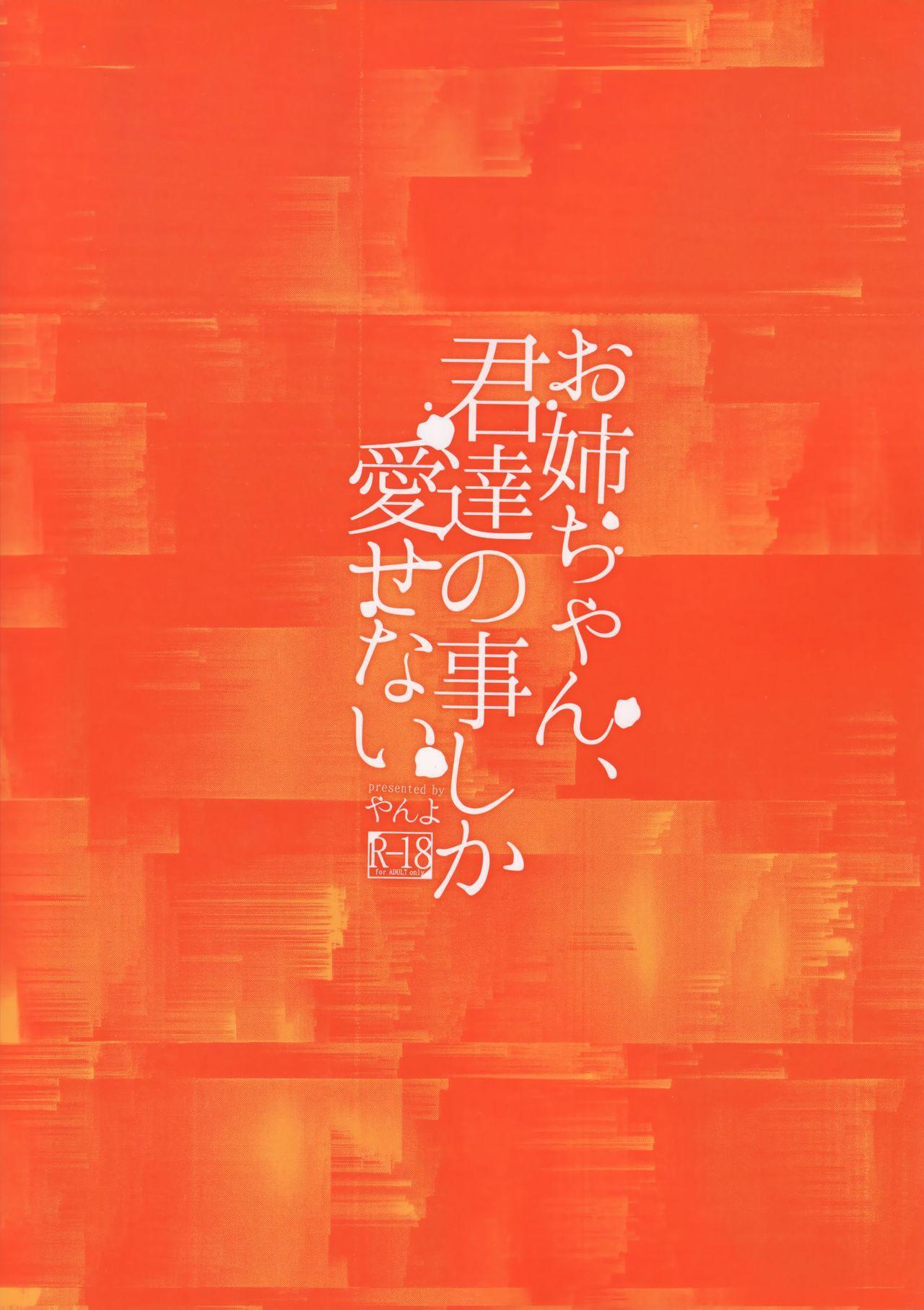 (C96) [Yanyanyo (Yanyo)] Onee-chan, Kimitachi no Koto shika Aisenai - Tomodachi Gokko Hen [Chinese] [CE家族社] 60