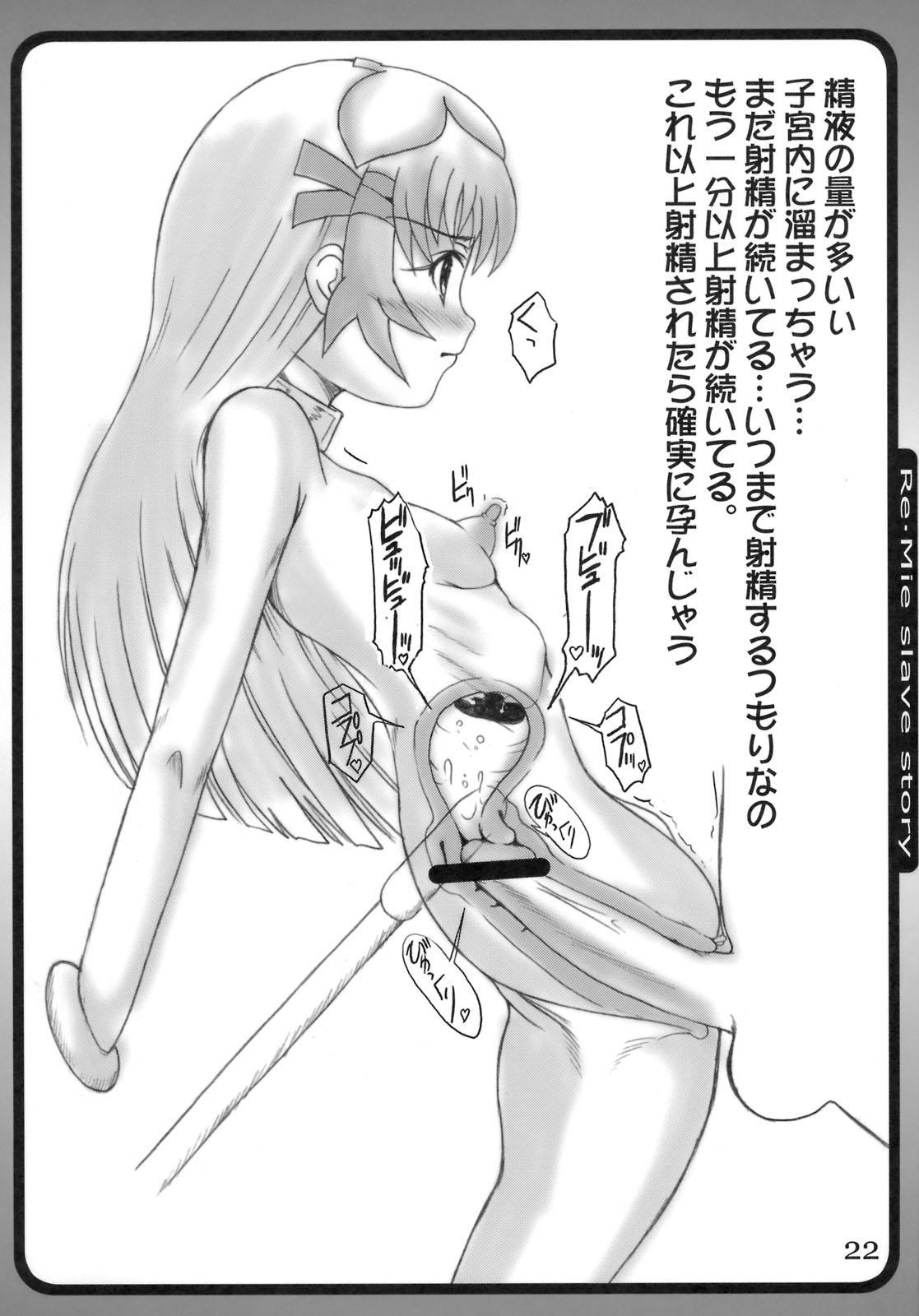 Tsundere Shinseiki 2 20
