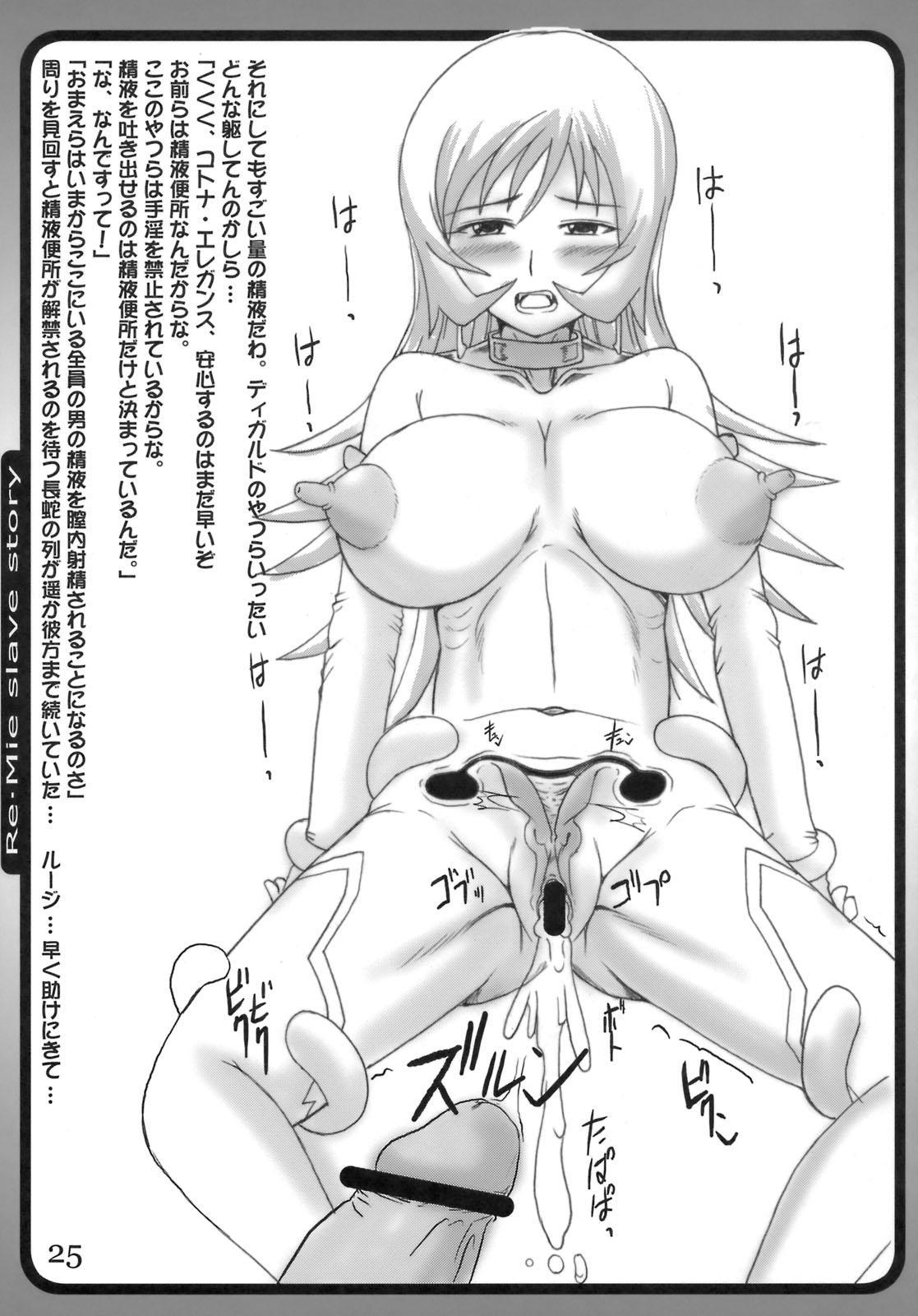 Tsundere Shinseiki 2 23