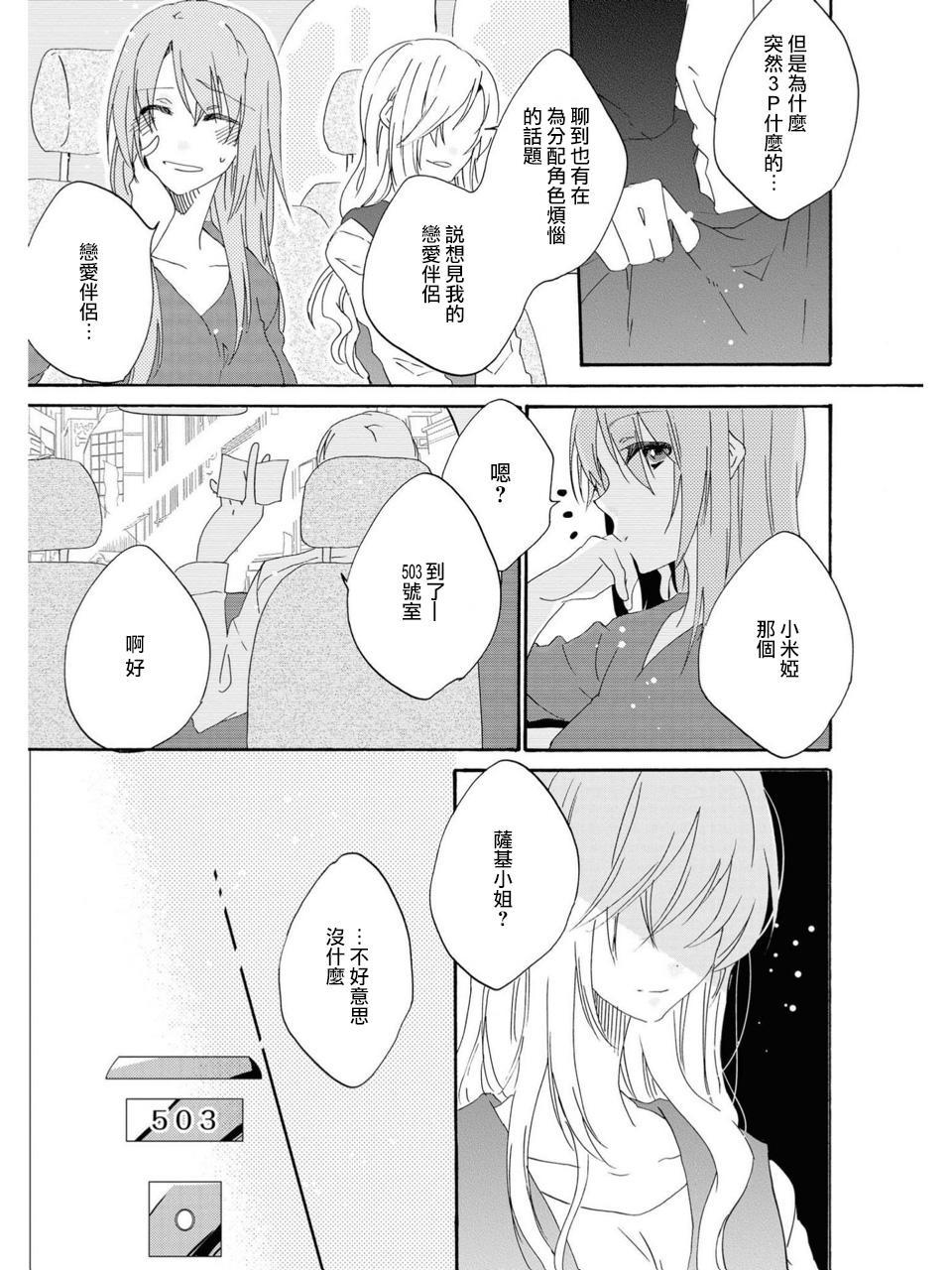 Sayonara, Shirayuki Hime   再见、白雪公主 10