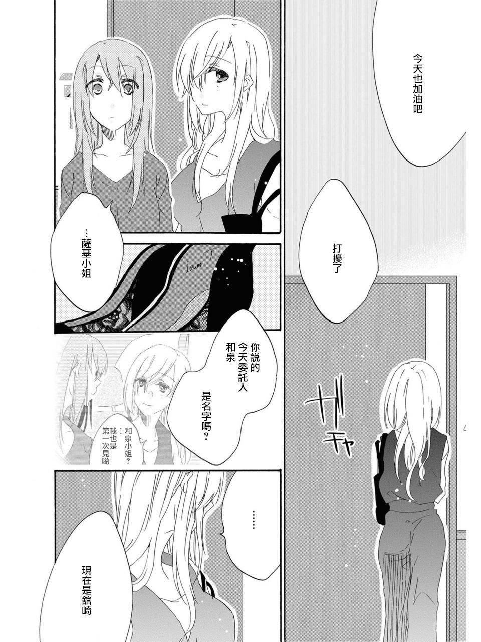 Sayonara, Shirayuki Hime   再见、白雪公主 11