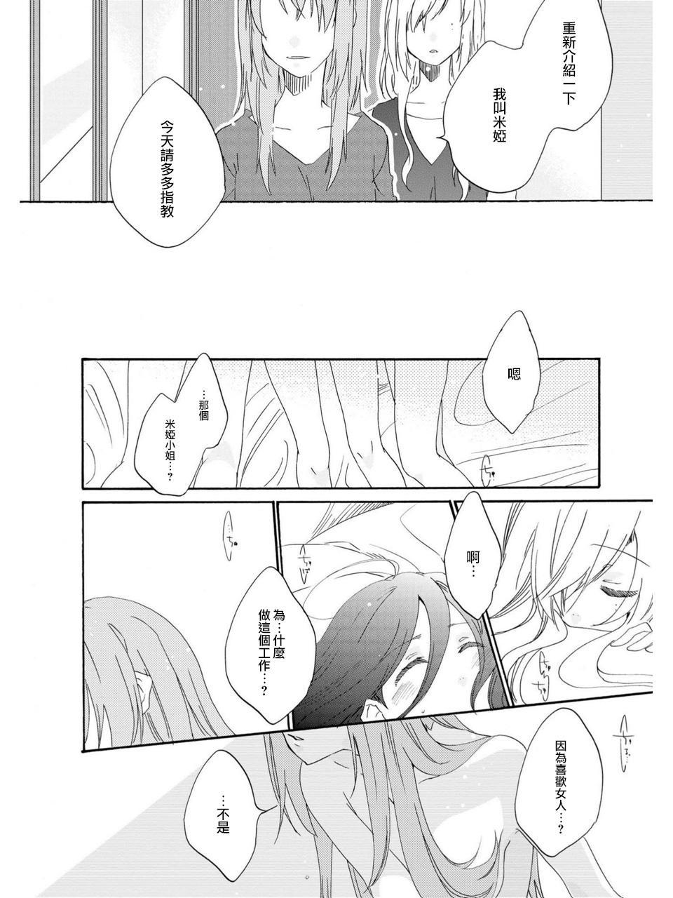 Sayonara, Shirayuki Hime   再见、白雪公主 17