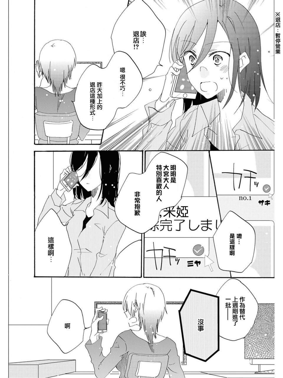 Sayonara, Shirayuki Hime   再见、白雪公主 21
