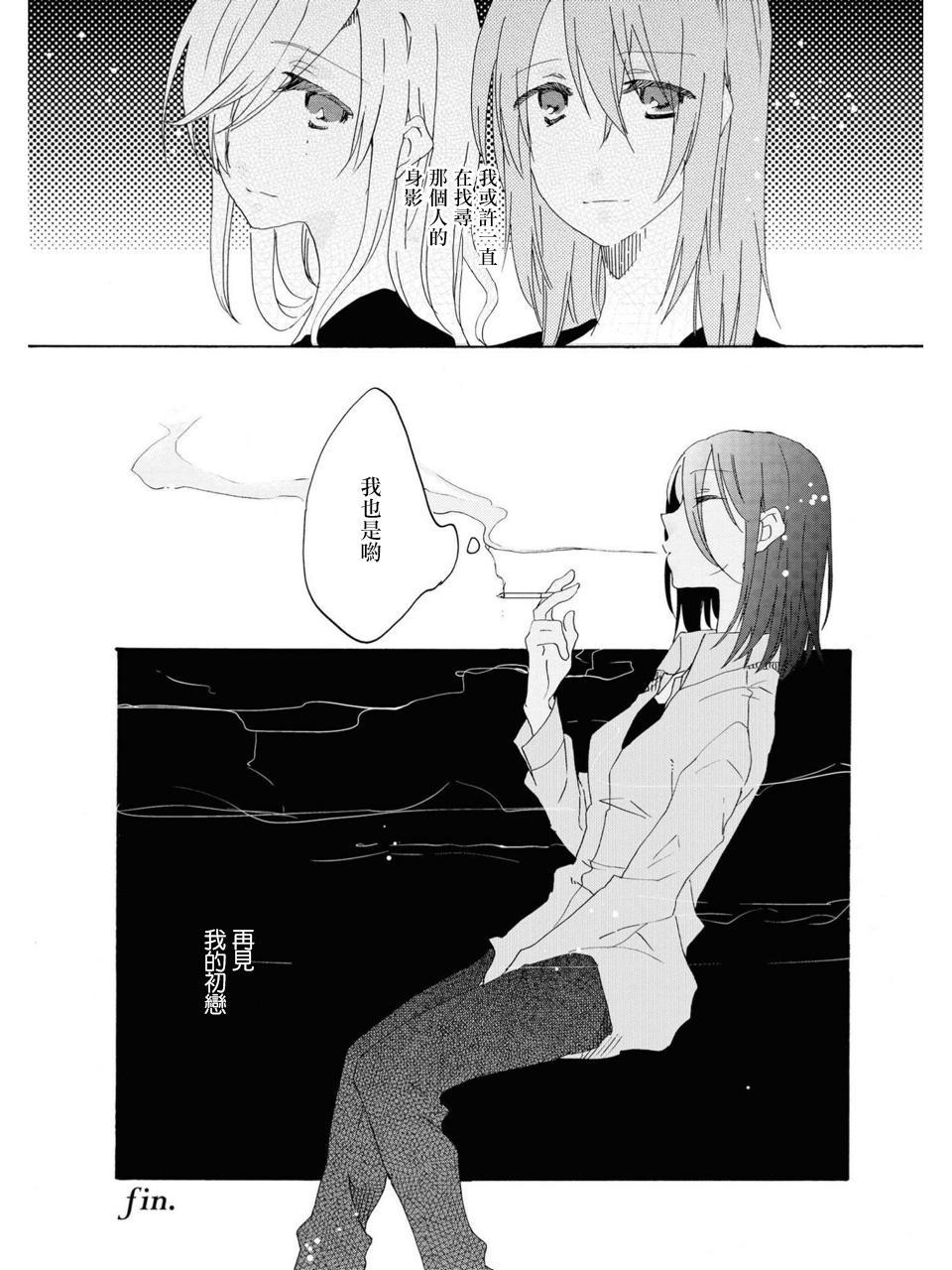 Sayonara, Shirayuki Hime   再见、白雪公主 23