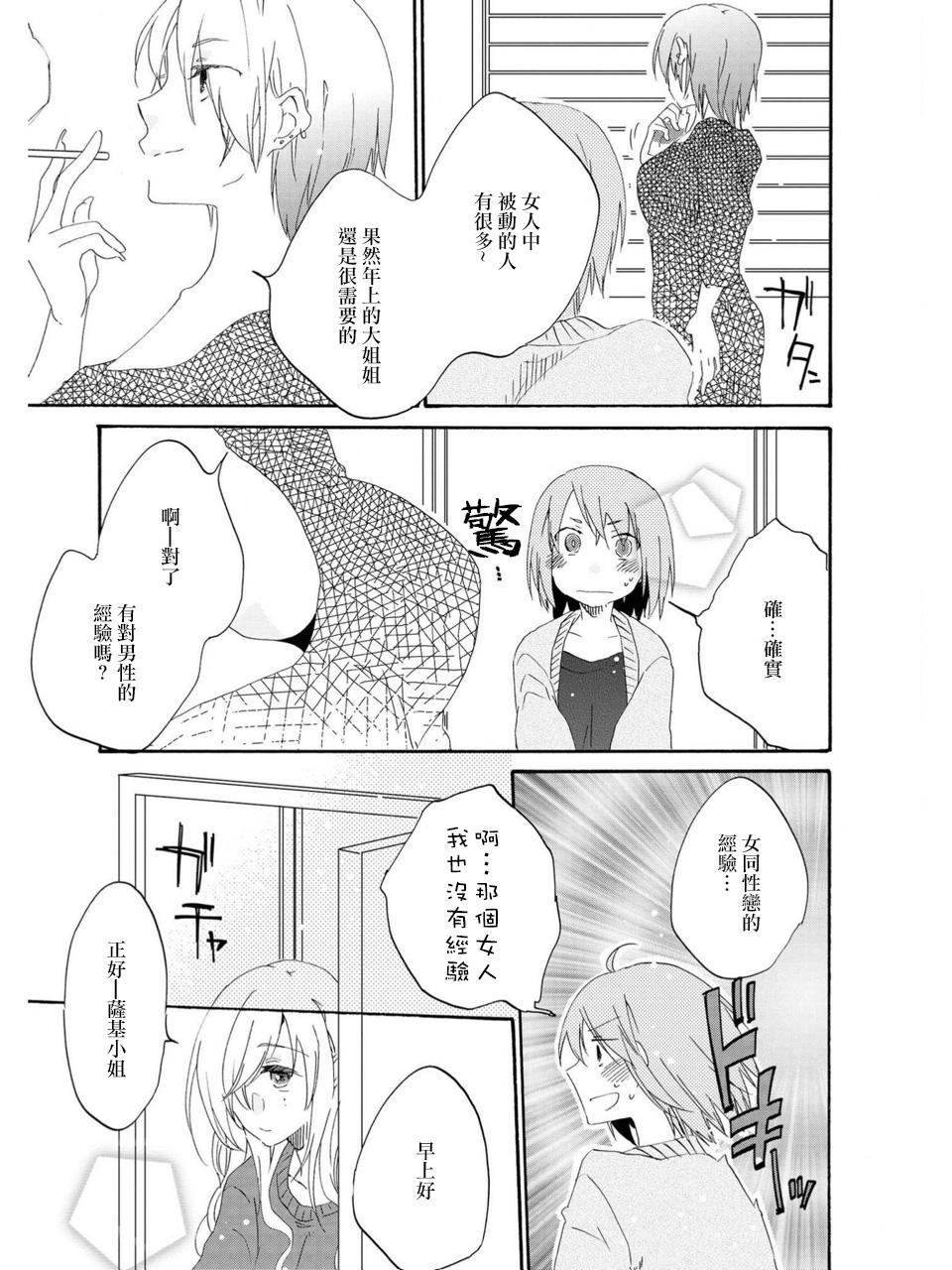 Sayonara, Shirayuki Hime   再见、白雪公主 2