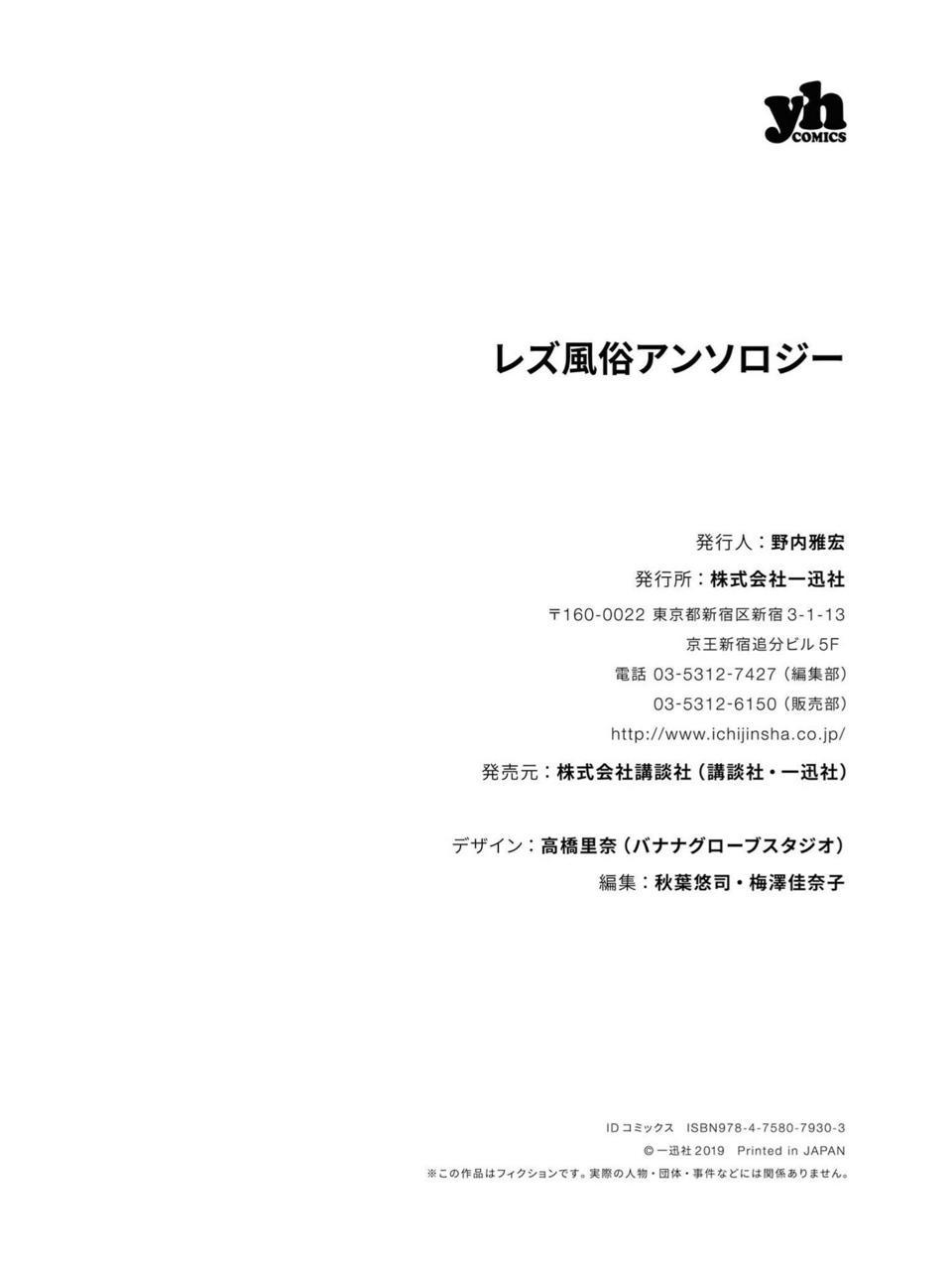 Sayonara, Shirayuki Hime   再见、白雪公主 31