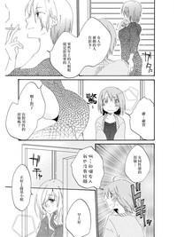 Sayonara, Shirayuki Hime | 再见、白雪公主 3