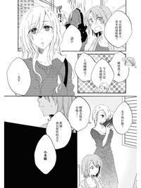 Sayonara, Shirayuki Hime | 再见、白雪公主 4