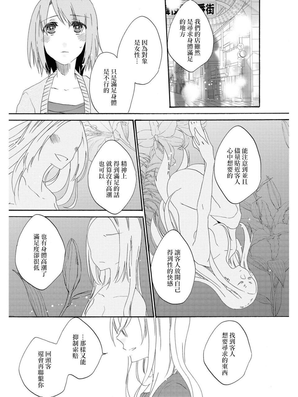 Sayonara, Shirayuki Hime   再见、白雪公主 6
