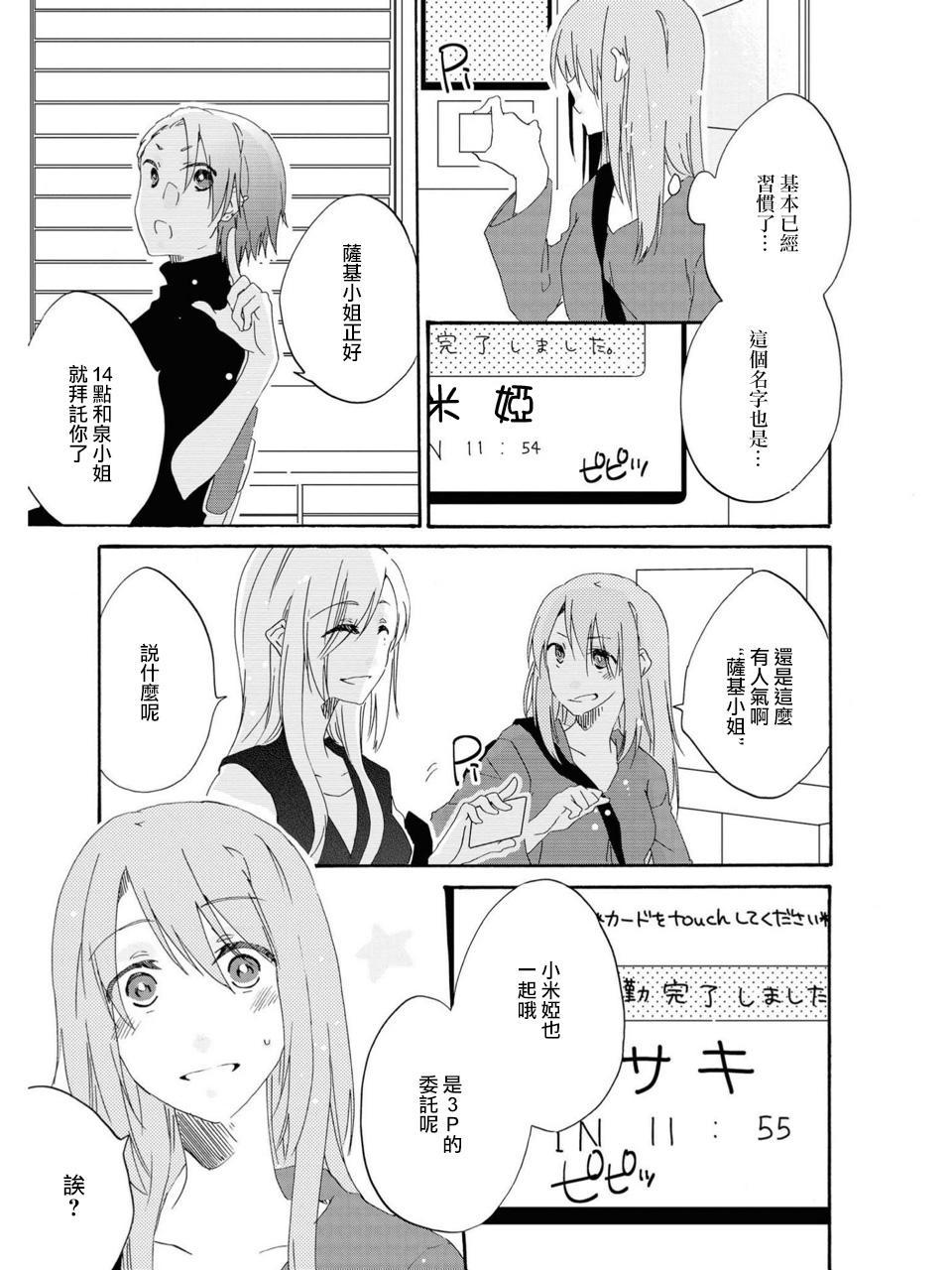 Sayonara, Shirayuki Hime   再见、白雪公主 8
