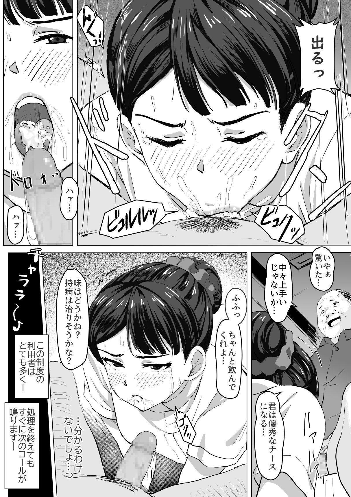 Kimajime Nurse no Seiyoku Shori Jisshuu 11
