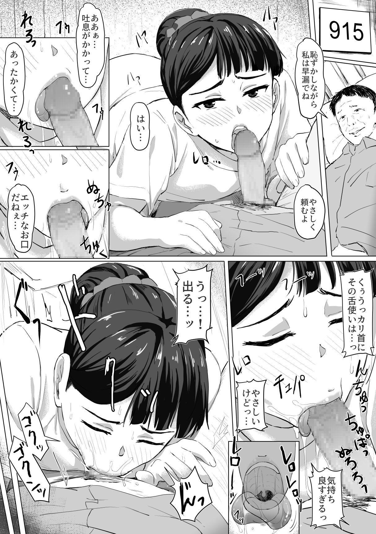 Kimajime Nurse no Seiyoku Shori Jisshuu 13