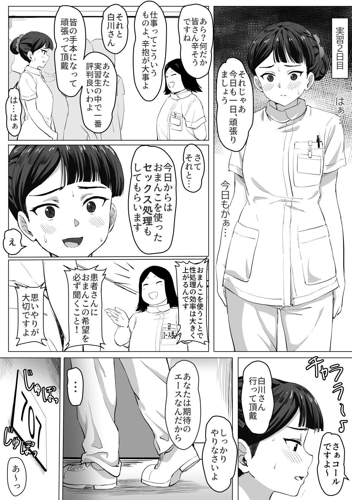 Kimajime Nurse no Seiyoku Shori Jisshuu 15