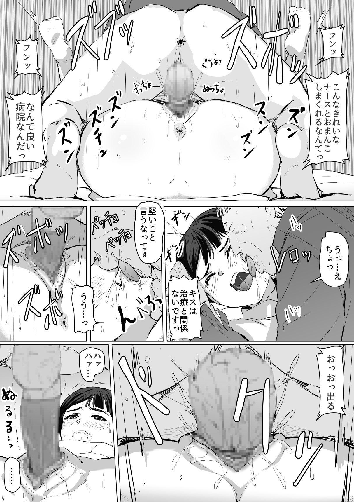 Kimajime Nurse no Seiyoku Shori Jisshuu 27