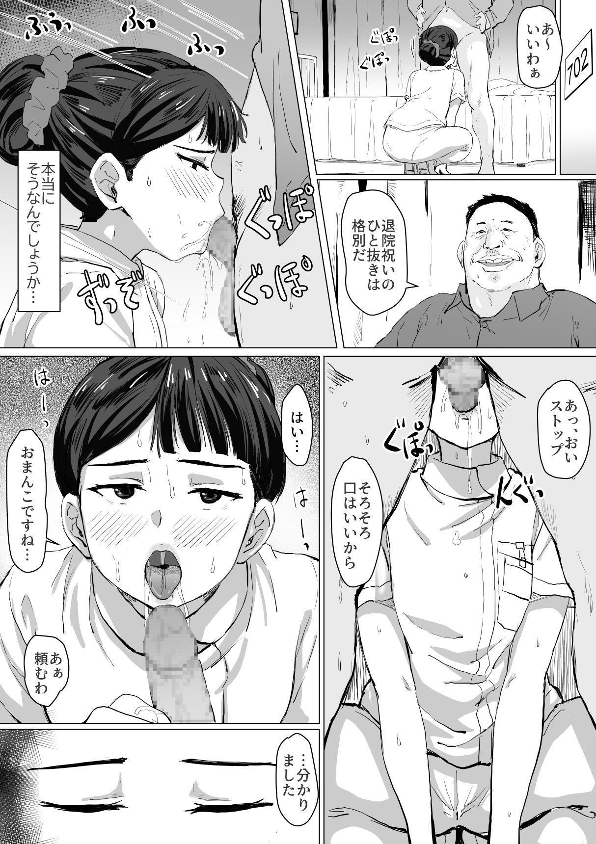 Kimajime Nurse no Seiyoku Shori Jisshuu 29