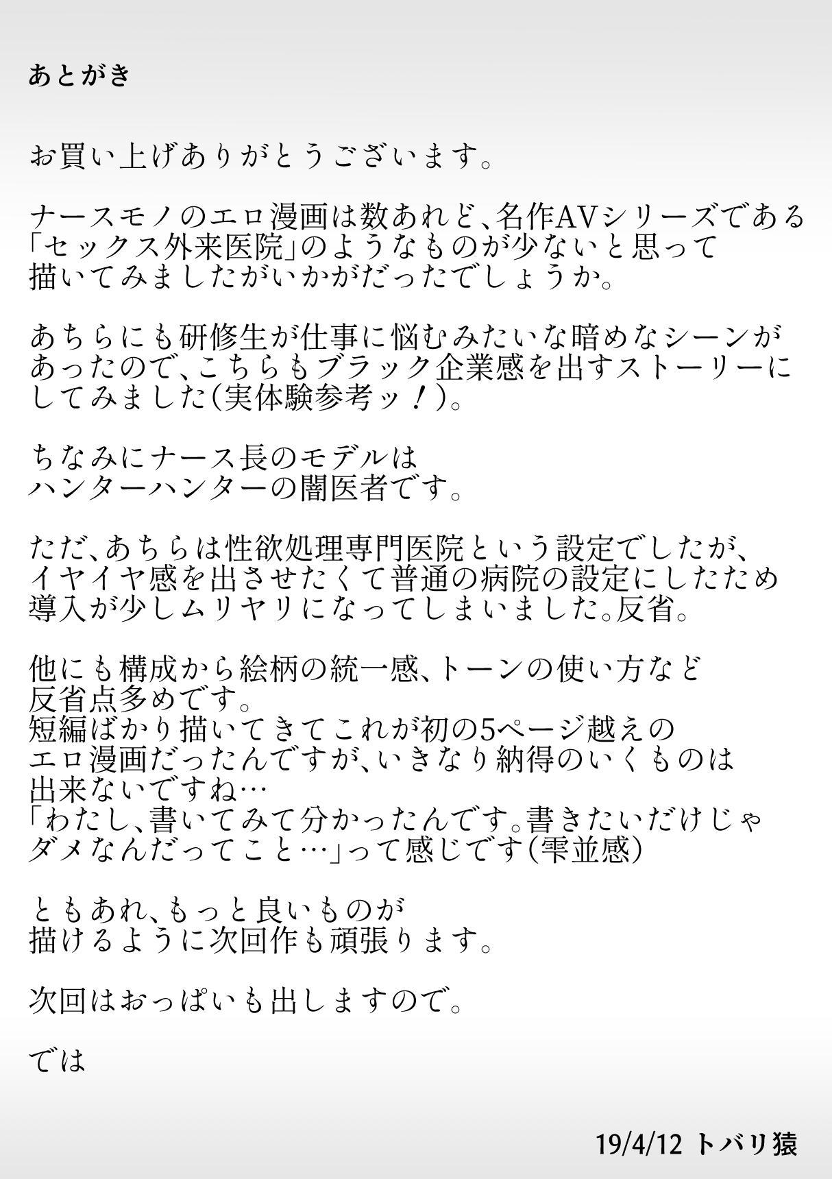 Kimajime Nurse no Seiyoku Shori Jisshuu 35