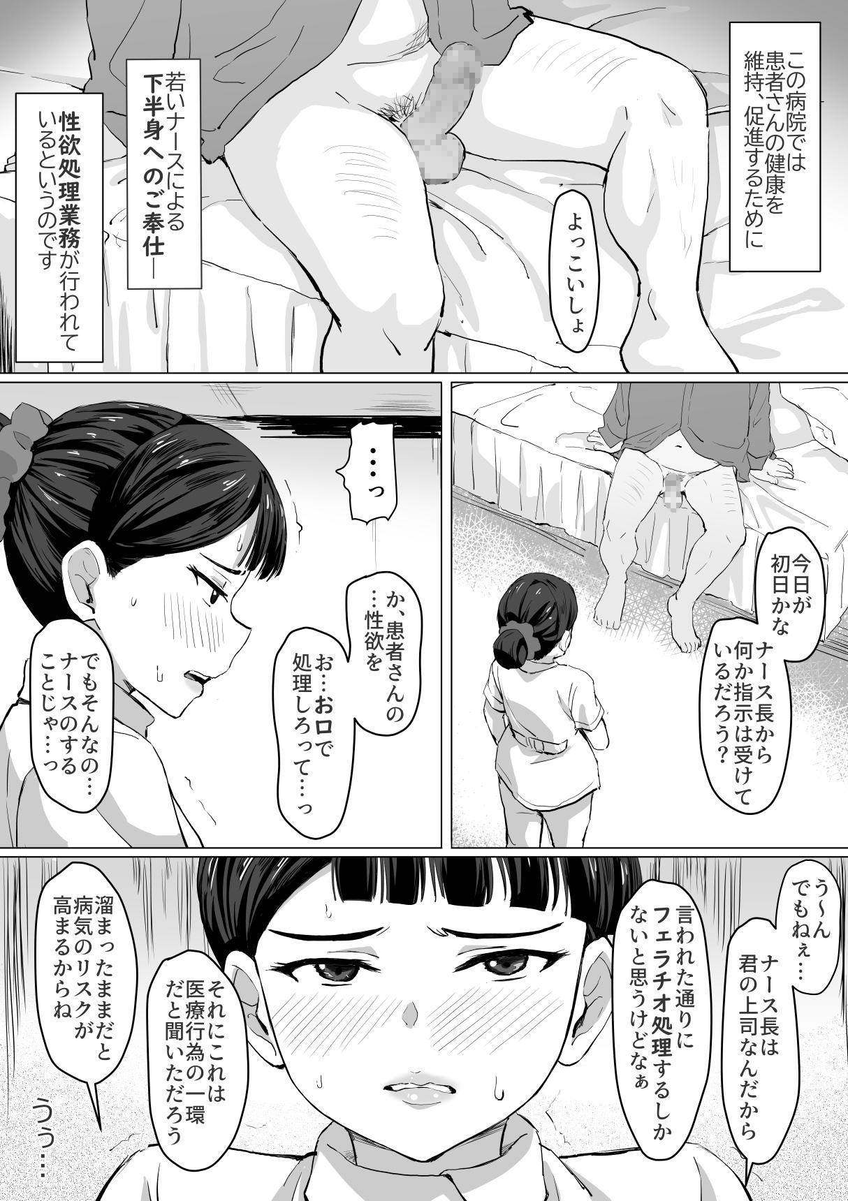 Kimajime Nurse no Seiyoku Shori Jisshuu 5