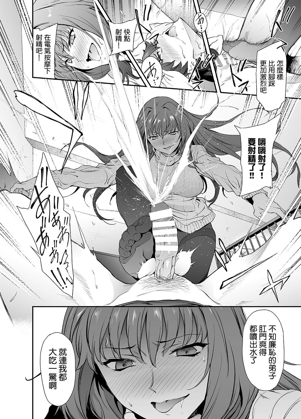 Scathach-shishou ni Okasareru Hon 2 13