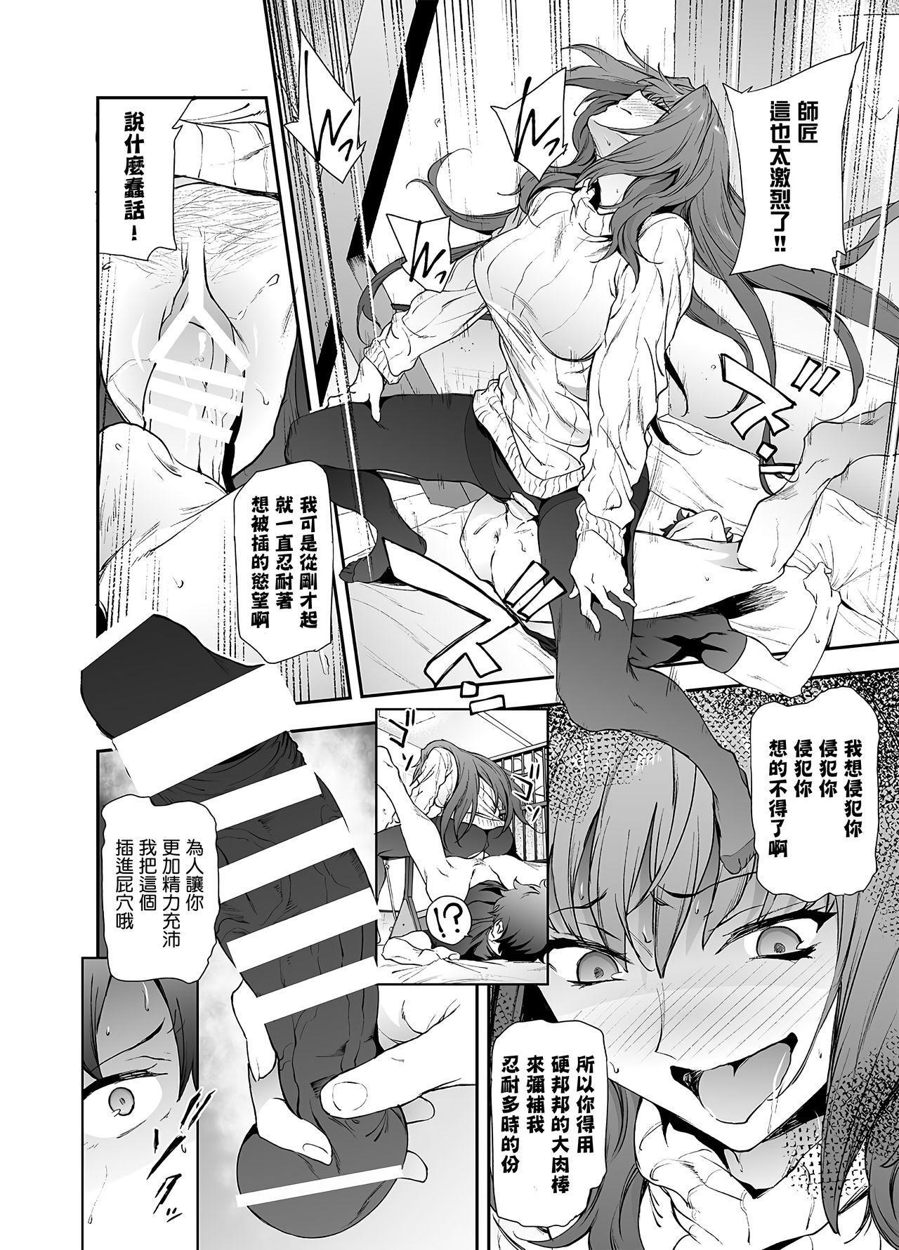 Scathach-shishou ni Okasareru Hon 2 15