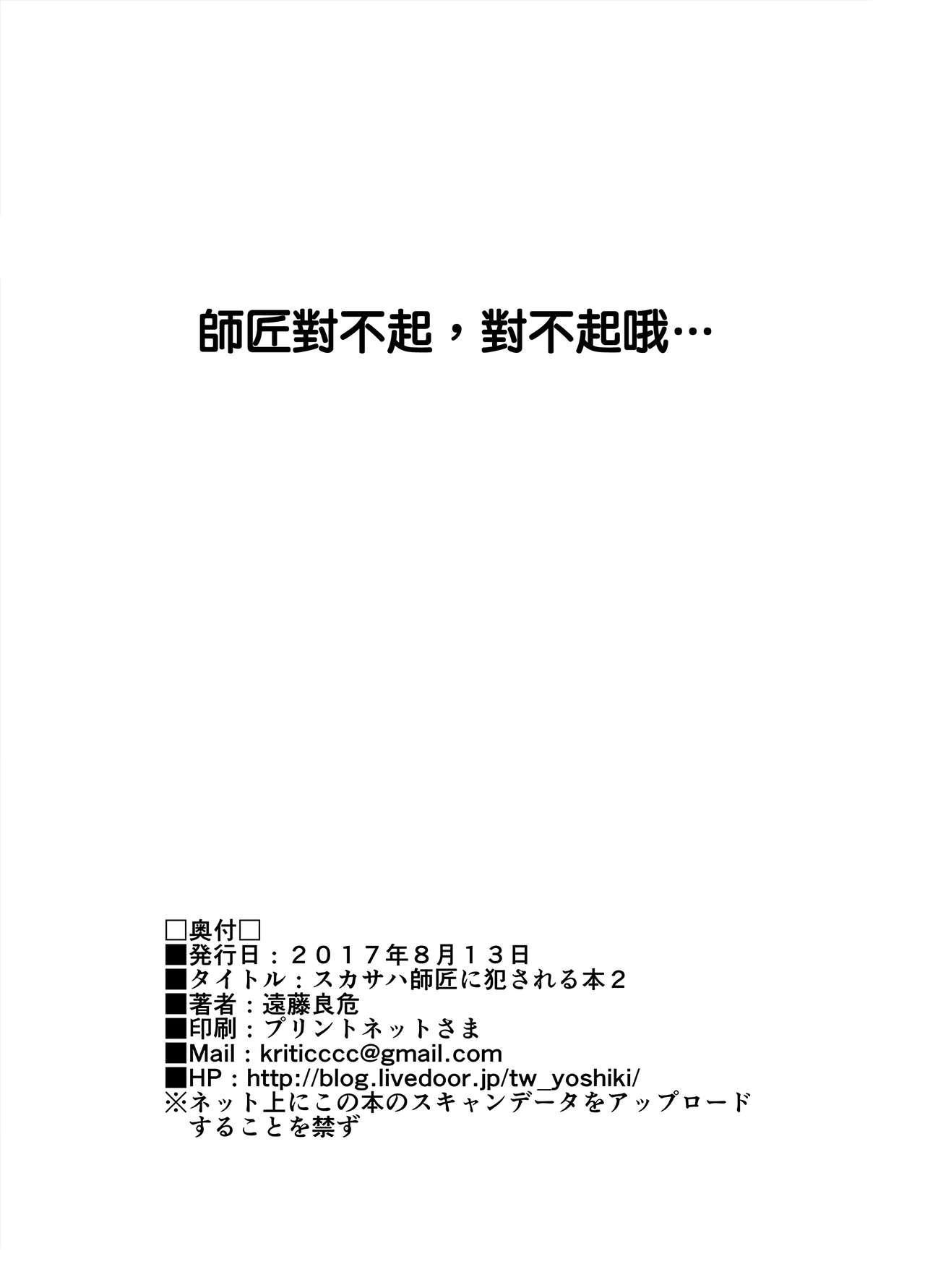 Scathach-shishou ni Okasareru Hon 2 21