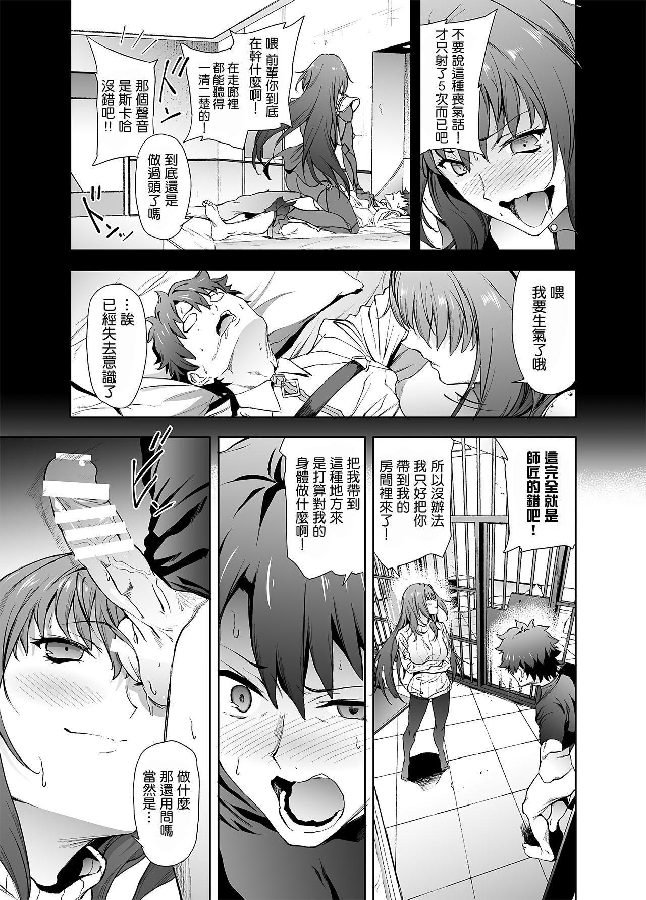 Scathach-shishou ni Okasareru Hon 2 4