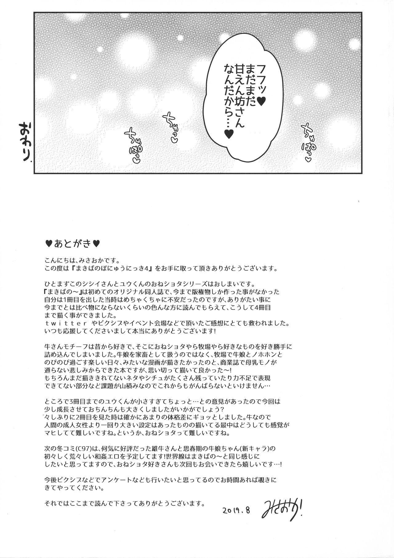 Makiba no Bonyuu Nikki 4 24