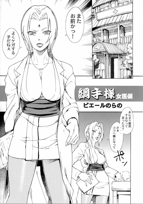 Ketsu! Megaton Nin 13