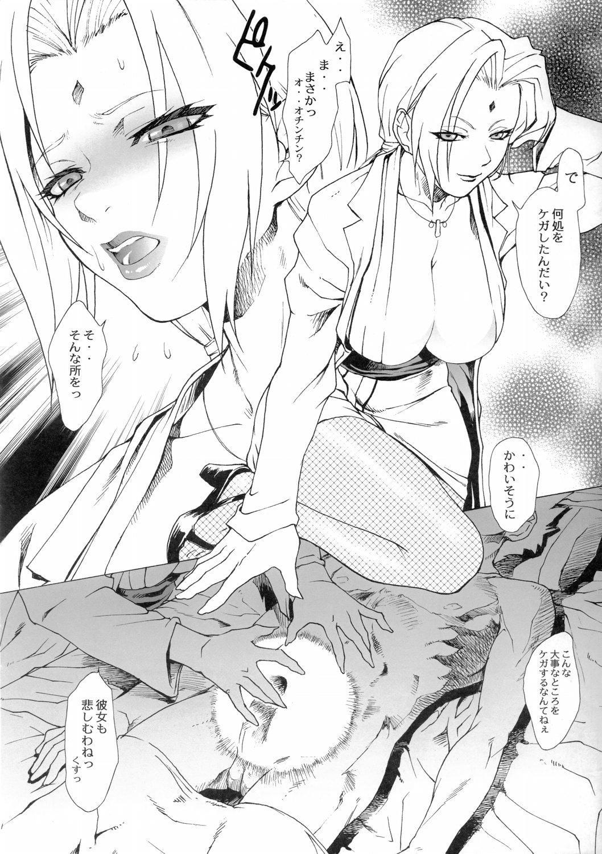 Ketsu! Megaton Nin 14