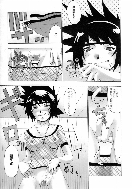 Ketsu! Megaton Nin 7