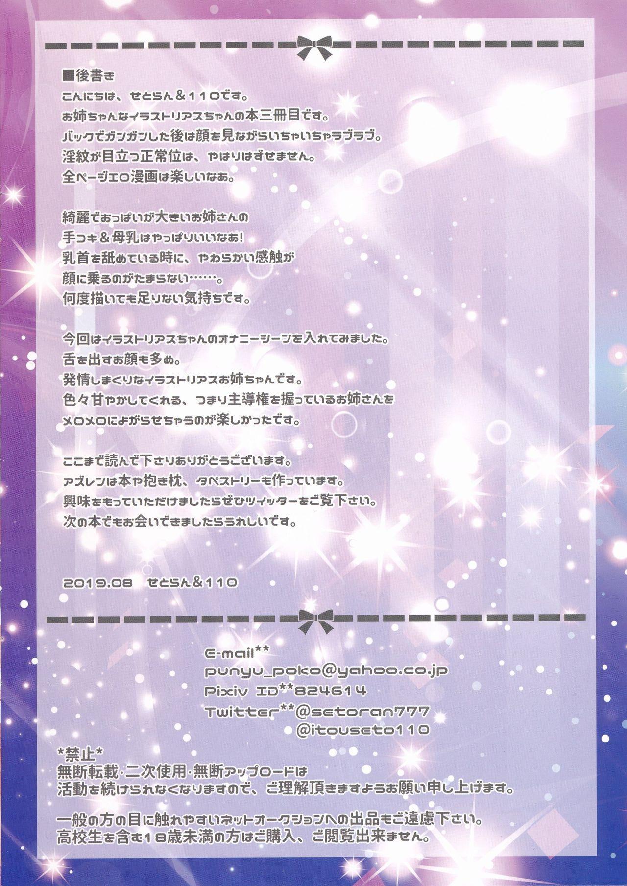 Illustrious Onee-chan to Toro~ri Amayaka Kozukurix 13