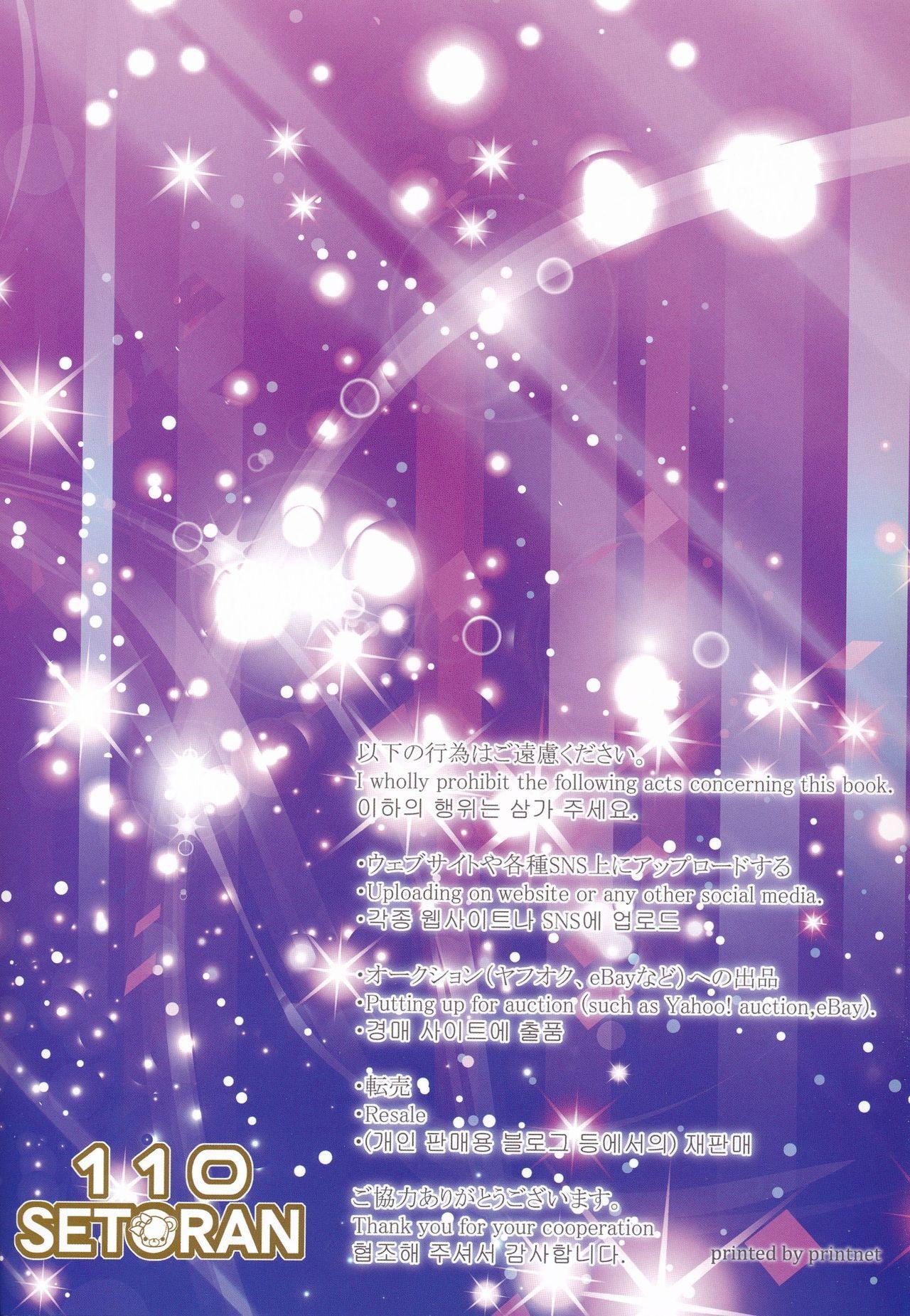 Illustrious Onee-chan to Toro~ri Amayaka Kozukurix 14