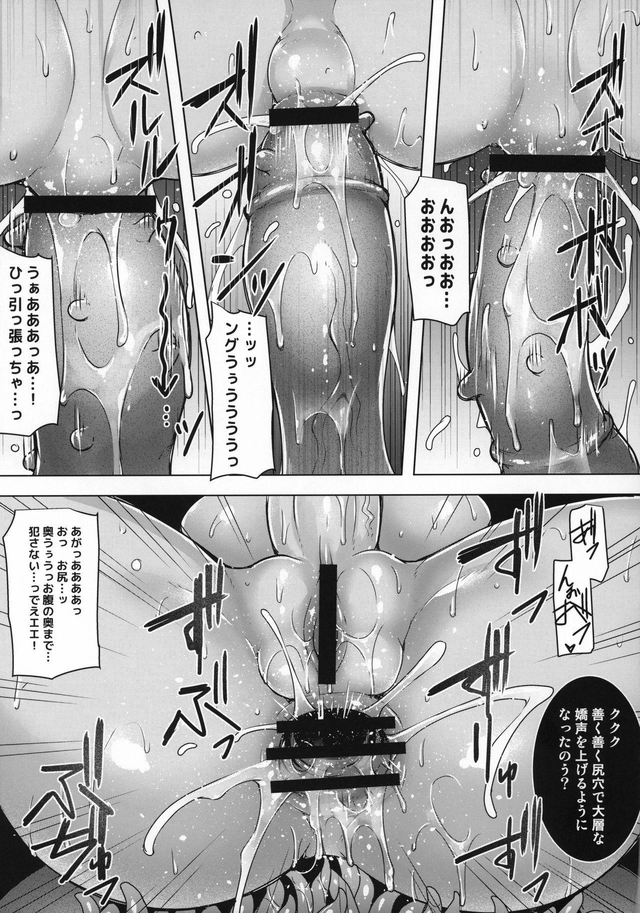 Aoshi no Kuon 15