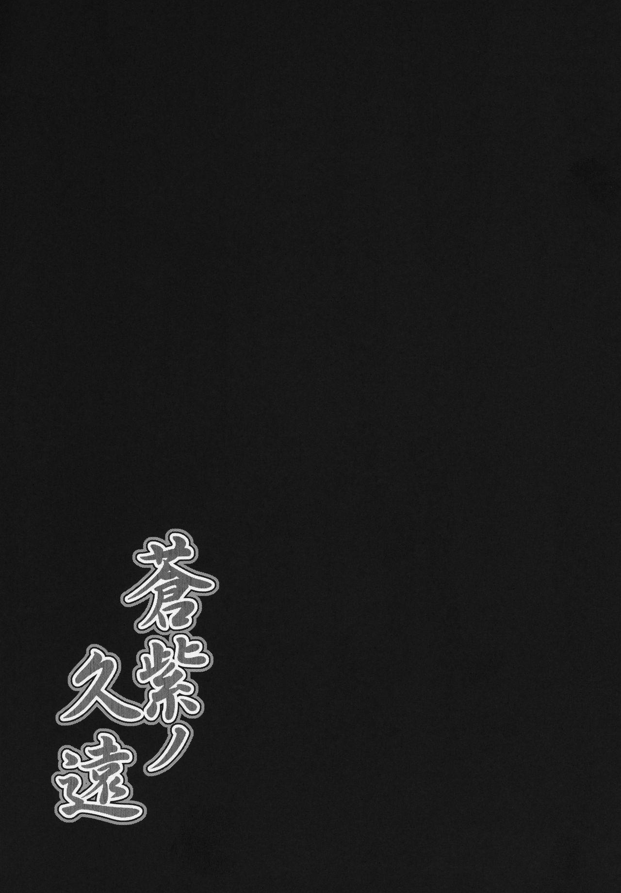 Aoshi no Kuon 19